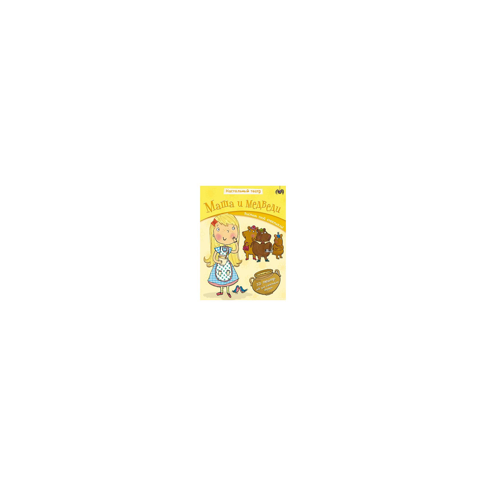 Настольный театр Маша и медведиКнижки-панорамки<br>Настольный театр Маша и медведи<br><br>Характеристики:<br>• настоящее театральное представление, не выходя из дома<br>• текстовые карточки <br>• подробная инструкция<br>• в комплекте: персонажи, реквизит, декорации, карточки с текстом, входные билеты<br>• серия: Настольный театр<br>• ISBN: 978-5-43150-539-3<br>• размер упаковки: 28х21х0,5 см<br>• вес: 204 грамма<br><br>Настольный театр Маша и медведи позволит ребёнку устроить настоящее представление по мотивам сказки. Для этого нужно достать фигурки главных героев и реквизит, установить декорации. В комплекте есть входные билеты, чтобы вы могли пригласить друзей на представление. Карточки с текстом помогут ребёнку не запутаться в сюжетной линии. Устройте настоящий 3D театр у себя дома!<br><br>Настольный театр Маша и медведи вы можете купить в нашем интернет-магазине.<br><br>Ширина мм: 5<br>Глубина мм: 210<br>Высота мм: 280<br>Вес г: 204<br>Возраст от месяцев: 36<br>Возраст до месяцев: 84<br>Пол: Унисекс<br>Возраст: Детский<br>SKU: 5362928