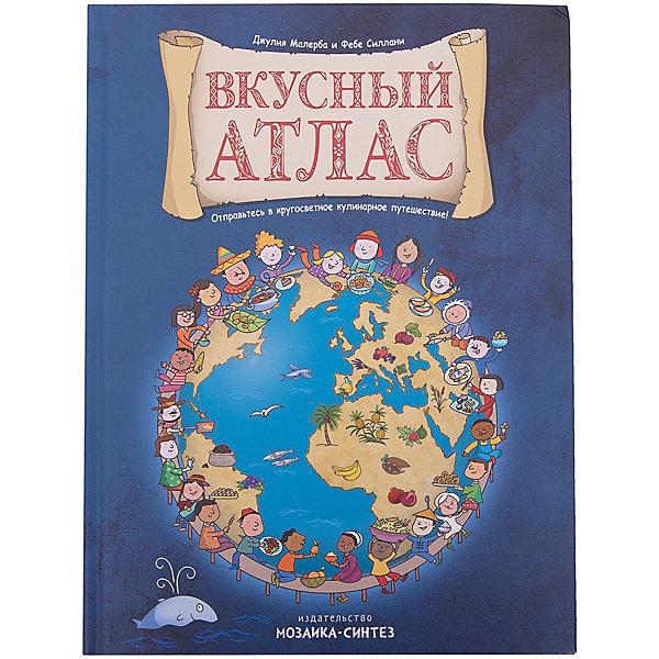 Книга Вкусный атласАтласы и карты<br>Характеристики вкусного атласа:<br><br>• возраст: от 5 лет<br>• пол: для мальчиков и девочек<br>• материал: бумага.<br>• количество страниц: 72.<br>• размер книги: 27.5x37.5 см.<br>• тип обложки: твердый.<br>• иллюстрации: цветные.<br>• бренд: Мозаика-Синтез<br>• страна обладатель бренда: Россия.<br><br>Книга Вкусный атлас от издательства Мозаика-Синтез поможет ребенку окунуться в увлекательный мир географии. Он познакомится с флорой и фауной пяти населенных континентов, а также с их основными продуктами питания. Красочные страницы атласа раскрывают секреты, интересные факты и особенности различных национальных блюд.<br><br>Вкусный атлас от издательства Мозаика-Синтез можно купить в нашем интернет-магазине.<br>Ширина мм: 14; Глубина мм: 275; Высота мм: 375; Вес г: 1118; Возраст от месяцев: 60; Возраст до месяцев: 108; Пол: Унисекс; Возраст: Детский; SKU: 5362930;