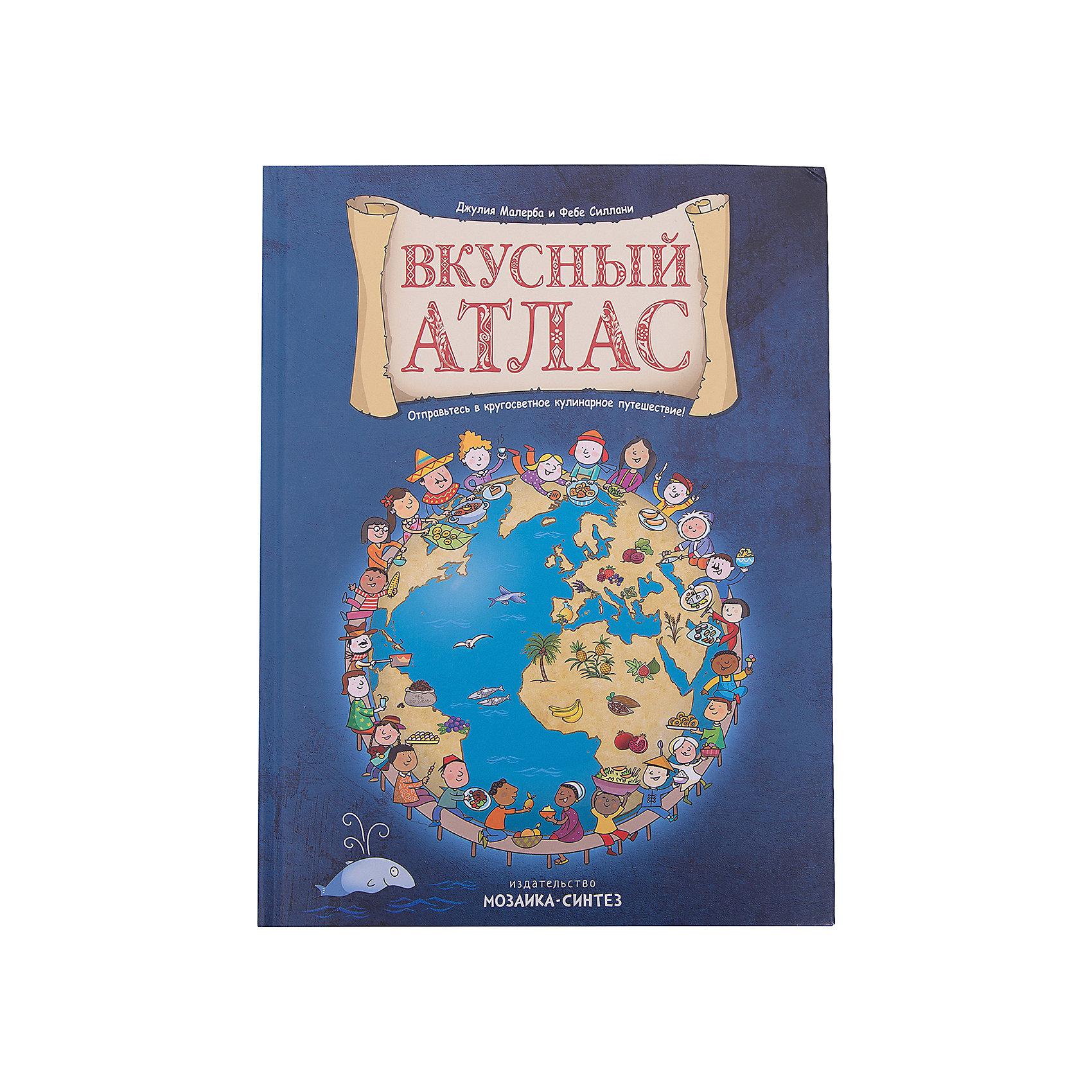 Книга Вкусный атласЭнциклопедии<br>Характеристики вкусного атласа:<br><br>• возраст: от 5 лет<br>• пол: для мальчиков и девочек<br>• материал: бумага.<br>• количество страниц: 72.<br>• размер книги: 27.5x37.5 см.<br>• тип обложки: твердый.<br>• иллюстрации: цветные.<br>• бренд: Мозаика-Синтез<br>• страна обладатель бренда: Россия.<br><br>Книга Вкусный атлас от издательства Мозаика-Синтез поможет ребенку окунуться в увлекательный мир географии. Он познакомится с флорой и фауной пяти населенных континентов, а также с их основными продуктами питания. Красочные страницы атласа раскрывают секреты, интересные факты и особенности различных национальных блюд.<br><br>Вкусный атлас от издательства Мозаика-Синтез можно купить в нашем интернет-магазине.<br><br>Ширина мм: 14<br>Глубина мм: 275<br>Высота мм: 375<br>Вес г: 1118<br>Возраст от месяцев: 60<br>Возраст до месяцев: 108<br>Пол: Унисекс<br>Возраст: Детский<br>SKU: 5362930