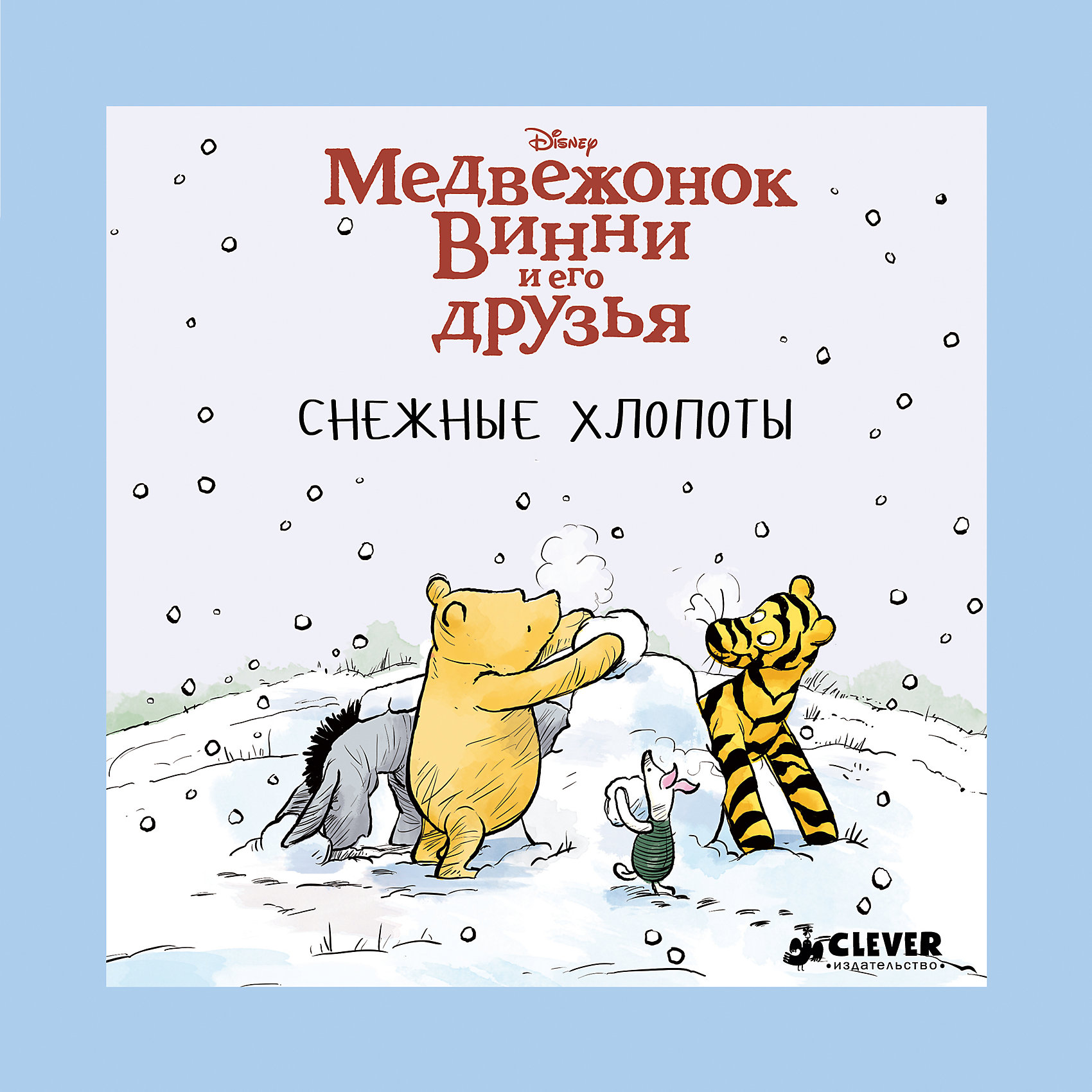 Снежные хлопоты, Медвежонок Винни и его друзьяПервые книги малыша<br>Характеристики книги Снежные хлопоты, Медвежонок Винни и его друзья:<br><br>• возраст: от 4 лет<br>• герой: Винни – Пух<br>• пол: для мальчиков и девочек<br>• материал: картон, бумага.<br>• количество страниц: 16.<br>• размер книги: 21.5х21.5х0.8 см.<br>• тип обложки: твердый.<br>• иллюстрации: цветные.<br>• бренд: издательство clever<br>• страна обладатель бренда: Россия.<br><br>Детская книжка Снежные хлопоты из серии Медвежонок Винни и его друзья от издательства Clever - это рассказ о зимних приключениях милого и доброго мишки по имени Винни Пух в компании его лучших друзей. Книга иллюстрированна красивыми цветными картинками, изображающими всех персонажей и сцены из повести.<br><br>Книгу Снежные хлопоты, Медвежонок Винни и его друзья можно купить в нашем интернет-магазине.<br><br>Ширина мм: 215<br>Глубина мм: 215<br>Высота мм: 8<br>Вес г: 302<br>Возраст от месяцев: 48<br>Возраст до месяцев: 72<br>Пол: Унисекс<br>Возраст: Детский<br>SKU: 5377754