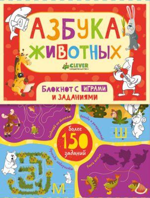 Clever Блокнот с играми и заданиями Азбука животных , Ю. Шигарова