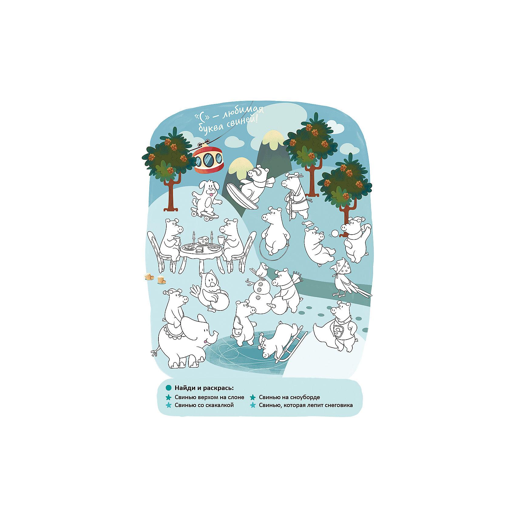 """Блокнот с играми и заданиями """"Азбука животных"""", Ю. Шигарова от myToys"""