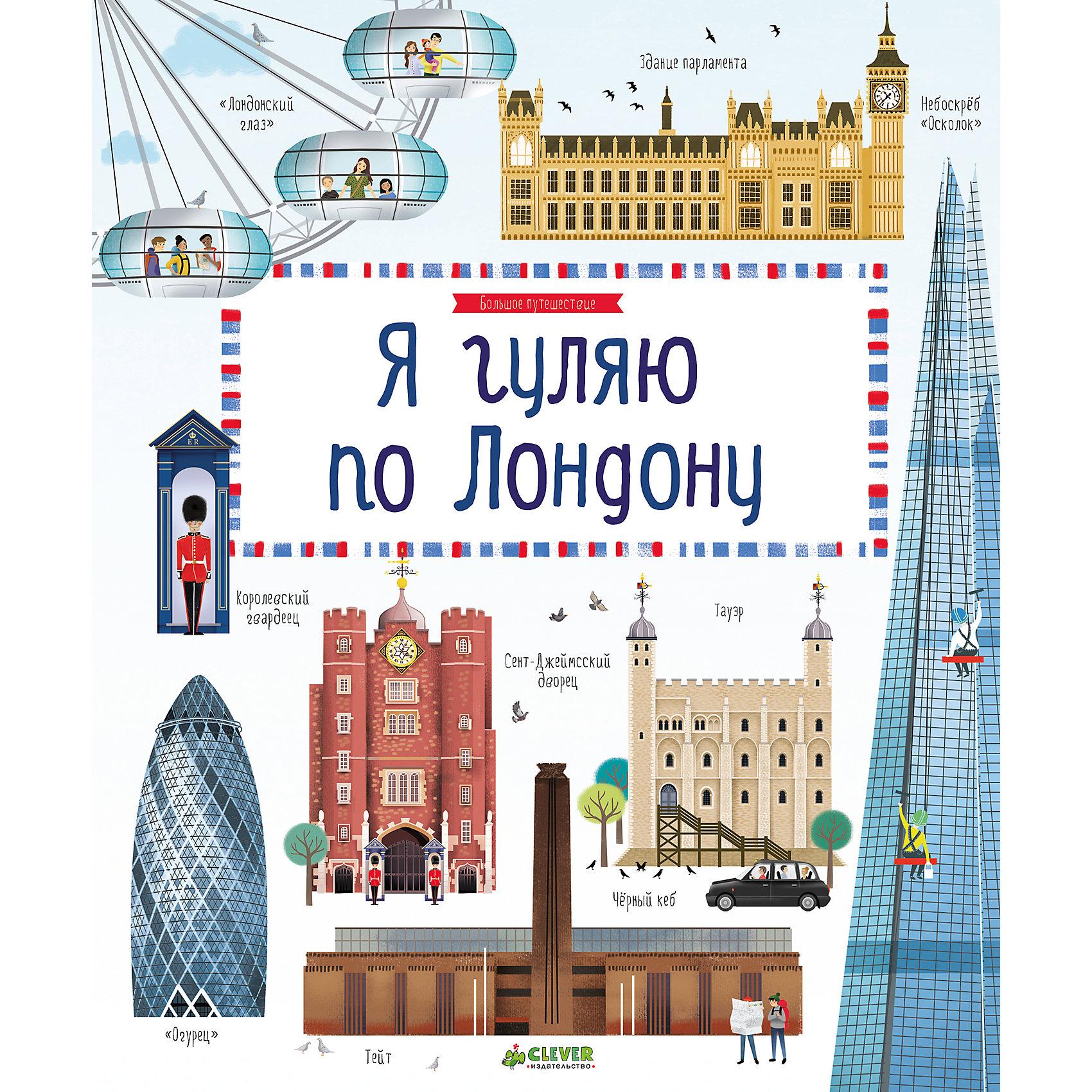 Я гуляю по Лондону, Дж. Р. ЛлойдДетские энциклопедии<br>Я гуляю по Лондону, Дж. Р. Ллойд.<br><br>Характеристики:<br><br>- Издательство: Клевер-Медиа-Групп.<br>- Серия: Большое путешествие<br>- Размеры: 285х240х8 мм.<br>- Цветная печать.<br>- Вес: 350г. <br><br>Лондон - один из самых красивых и интересных городов мира. Посетите старинные замки, полюбуйтесь чудесными видами на Темзу, побывайте на самых высоких небоскребах, узнайте, кто такой бифитер и где в Лондоне можно повстречать королеву! Совершите экскурсию по Лондону, не выходя из дома!<br><br>Я гуляю по Лондону, Дж. Р. Ллойд, можно купить в нашем интернет – магазине.<br><br>Ширина мм: 285<br>Глубина мм: 240<br>Высота мм: 8<br>Вес г: 350<br>Возраст от месяцев: 48<br>Возраст до месяцев: 72<br>Пол: Унисекс<br>Возраст: Детский<br>SKU: 5377758
