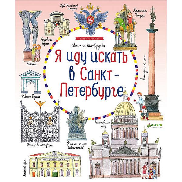 Я иду искать в Санкт-Петербурге, С. Шахвердова (Карлова)Виммельбухи<br>Я иду искать в Санкт-Петербурге, С. Шахвердова (Карлова).<br><br>Характеристики:<br><br>- Издательство: Клевер-Медиа-Групп.<br>- Серия: Большое путешествие<br>- Размеры: 285х240х8 мм.<br>- Цветная печать.<br>- Вес: 350г.<br><br>Санкт-Петербург - это завораживающий город, где каждый квадратный метр дышит историей роскошные дворцы и мрачные крепости, величественные храмы, широкие проспекты, реки и каналы. Прогуляйтесь по современному Санкт-Петербургу, а также загляните в прошлое и узнайте, каким был город 100, 200, 300 лет назад. Как выглядел герб Санкт-Петербурга? С помощью каких инструментов строили Петропавловскую крепость? Как выглядела первая в мире подводная лодка? Совершите экскурсию по Санкт-Петербургу, не выходя из дома!<br><br>Я иду искать в Санкт-Петербурге, С. Шахвердова (Карлова), можно купить в нашем интернет – магазине.<br>Ширина мм: 285; Глубина мм: 240; Высота мм: 10; Вес г: 350; Возраст от месяцев: 48; Возраст до месяцев: 72; Пол: Унисекс; Возраст: Детский; SKU: 5377760;