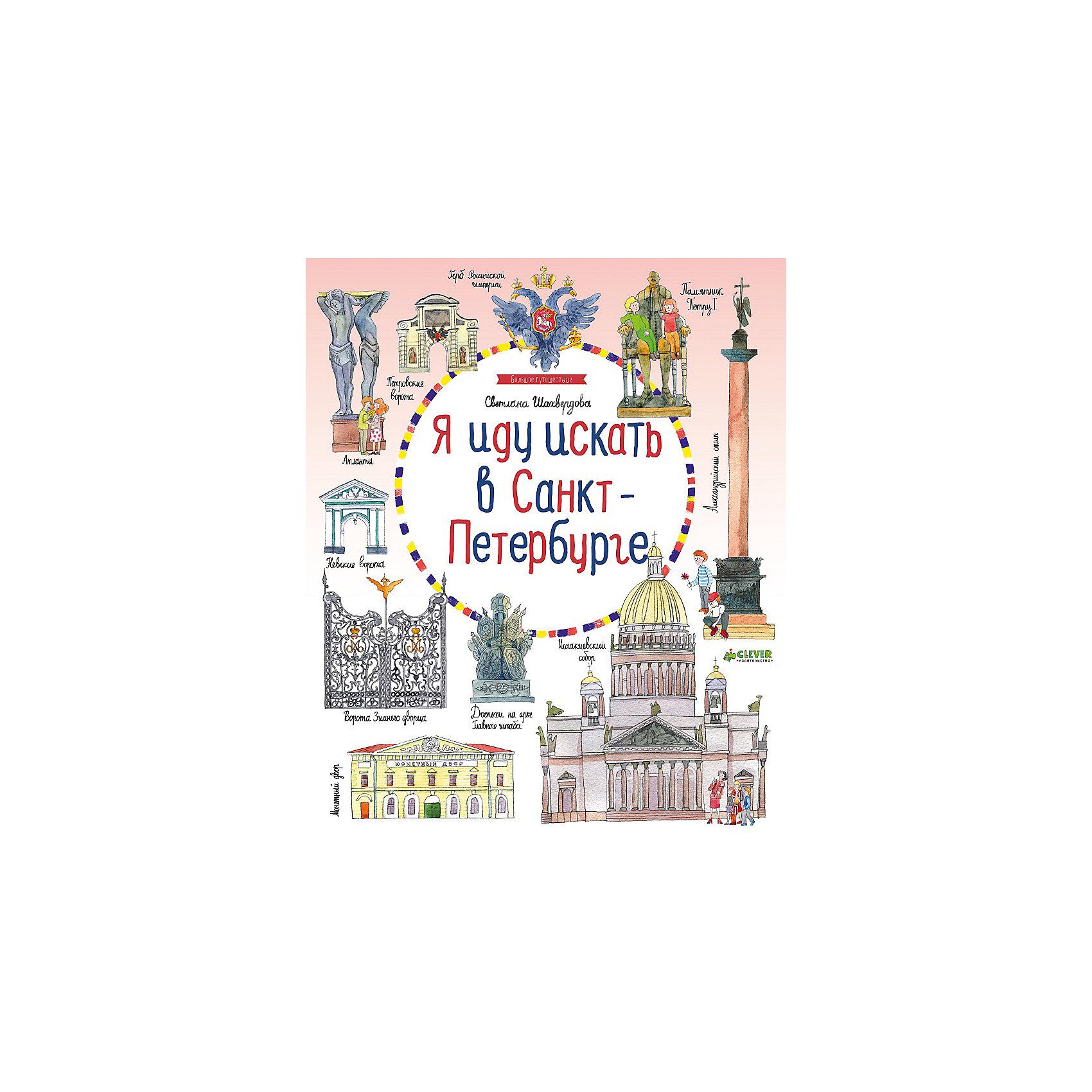 Я иду искать в Санкт-Петербурге, С. Шахвердова (Карлова)Виммельбухи<br>Я иду искать в Санкт-Петербурге, С. Шахвердова (Карлова).<br><br>Характеристики:<br><br>- Издательство: Клевер-Медиа-Групп.<br>- Серия: Большое путешествие<br>- Размеры: 285х240х8 мм.<br>- Цветная печать.<br>- Вес: 350г.<br><br>Санкт-Петербург - это завораживающий город, где каждый квадратный метр дышит историей роскошные дворцы и мрачные крепости, величественные храмы, широкие проспекты, реки и каналы. Прогуляйтесь по современному Санкт-Петербургу, а также загляните в прошлое и узнайте, каким был город 100, 200, 300 лет назад. Как выглядел герб Санкт-Петербурга? С помощью каких инструментов строили Петропавловскую крепость? Как выглядела первая в мире подводная лодка? Совершите экскурсию по Санкт-Петербургу, не выходя из дома!<br><br>Я иду искать в Санкт-Петербурге, С. Шахвердова (Карлова), можно купить в нашем интернет – магазине.<br><br>Ширина мм: 285<br>Глубина мм: 240<br>Высота мм: 10<br>Вес г: 350<br>Возраст от месяцев: 48<br>Возраст до месяцев: 72<br>Пол: Унисекс<br>Возраст: Детский<br>SKU: 5377760