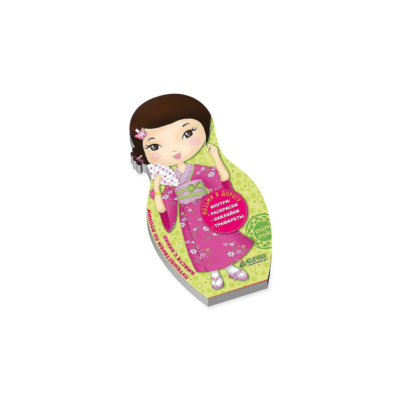 Путешествуем по Японии вместе с АкикоЭнциклопедии для девочек<br>Путешествуем по Японии вместе с Акико<br><br>Характеристики:<br><br>• ISBN: 978-5-906856-30-2<br>• Кол-во страниц: 84<br>• Возраст: от 4-х лет<br>• Формат: а5<br>• Размер книги: 199x110x12 мм<br>• Бумага: офсет<br>• Вес: 140 г<br>• Обложка: картонная<br><br>Эта книга откроет для вашего ребенка целый новый мир. Она понравится каждому юному путешественнику. Пользуясь этой книгой, ваш ребенок сможет узнать интересные факты об Японии и ее жителях, сможет раскрашивать изображения и создавать яркие образы, а так же использовать приведенные в книге трафареты, чтобы создавать собственные модели. В книге есть раскраски, наклейки и трафареты, которые позволят ребенку развить свое воображение и творческое мышление.<br> <br>Путешествуем по Японии вместе с Акико можно купить в нашем интернет-магазине.<br><br>Ширина мм: 190<br>Глубина мм: 110<br>Высота мм: 8<br>Вес г: 140<br>Возраст от месяцев: 84<br>Возраст до месяцев: 132<br>Пол: Женский<br>Возраст: Детский<br>SKU: 5377764