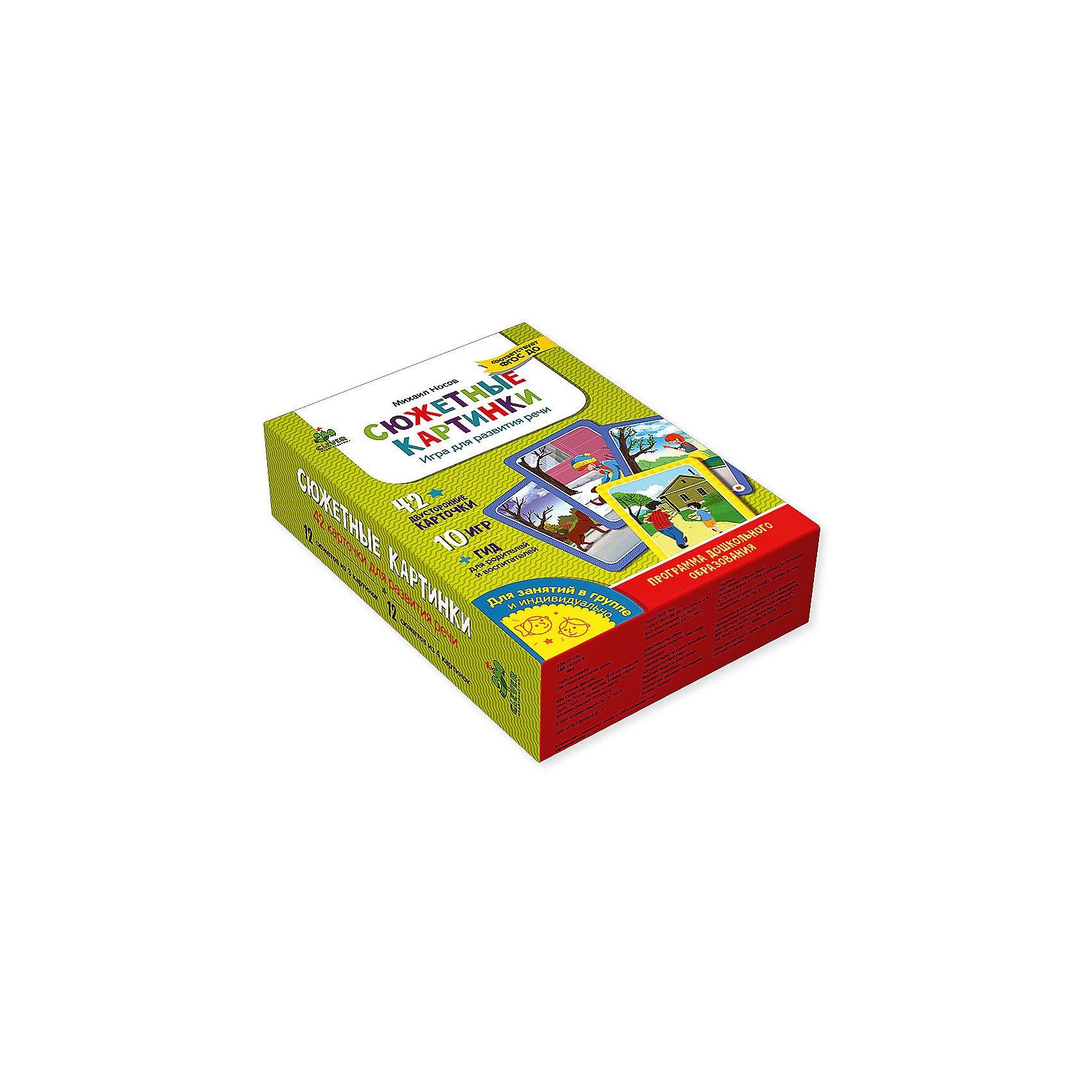 Игра для развития речи Сюжетные картинки, М. НосовКниги для развития речи<br>Игра для развития речи Сюжетные картинки, М. Носов<br><br>Характеристики:<br><br>• ISBN: 978-5-906824-81-3<br>• Кол-во страниц: 84<br>• Возраст: от 4 лет<br>• Формат: а4<br>• Размер книги: 176x125x45 мм<br>• Бумага: картон<br>• Вес: 900 г<br>• Обложка: картонная коробка<br><br>Образная, яркая, логично построенная речь - основной показатель интеллектуального уровня развития ребенка. Данная книга, состоящая из разнообразных проиллюстрированных карточек с разнообразными сюжетами – позволит родителям или воспитателям детских садов эффективно работать над развитием речи ребенка. В наборе содержится подробная пошаговая инструкция, 10 сценариев для проведения развивающих занятий, 12 сюжетов из 3 картинок и 12 сюжетов из 4 картинок.<br> <br>Игра для развития речи Сюжетные картинки, М. Носов можно купить в нашем интернет-магазине.<br><br>Ширина мм: 175<br>Глубина мм: 125<br>Высота мм: 10<br>Вес г: 900<br>Возраст от месяцев: 48<br>Возраст до месяцев: 72<br>Пол: Унисекс<br>Возраст: Детский<br>SKU: 5377766