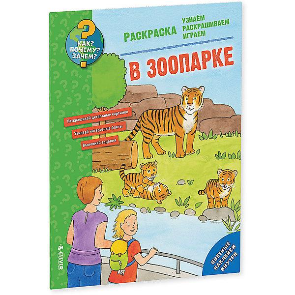Раскраска В зоопарке, Как? Почему? Зачем?Раскраски для детей<br>Раскраска В зоопарке, Как? Почему? Зачем?<br><br>Характеристики:<br><br>• ISBN: 978-5-906899-44-6<br>• Кол-во страниц: 24<br>• Возраст: от 4 лет<br>• Формат: а4<br>• Размер книги: 285x215x2 мм<br>• Бумага: офсет<br>• Вес: 145 г<br>• Обложка: мягкая<br><br>Эта книга-раскраска откроет для ребенка мир внутри зоопарка. Читая и раскрашивая увлекательные иллюстрации, ребенок сможет узнать какие есть животные в зоопарке и что они едят. Книга содержит детальные рисунки, цветные наклейки и интересные задания.<br> <br>Раскраска В зоопарке, Как? Почему? Зачем? можно купить в нашем интернет-магазине.<br>Ширина мм: 285; Глубина мм: 215; Высота мм: 5; Вес г: 145; Возраст от месяцев: 48; Возраст до месяцев: 72; Пол: Унисекс; Возраст: Детский; SKU: 5377768;
