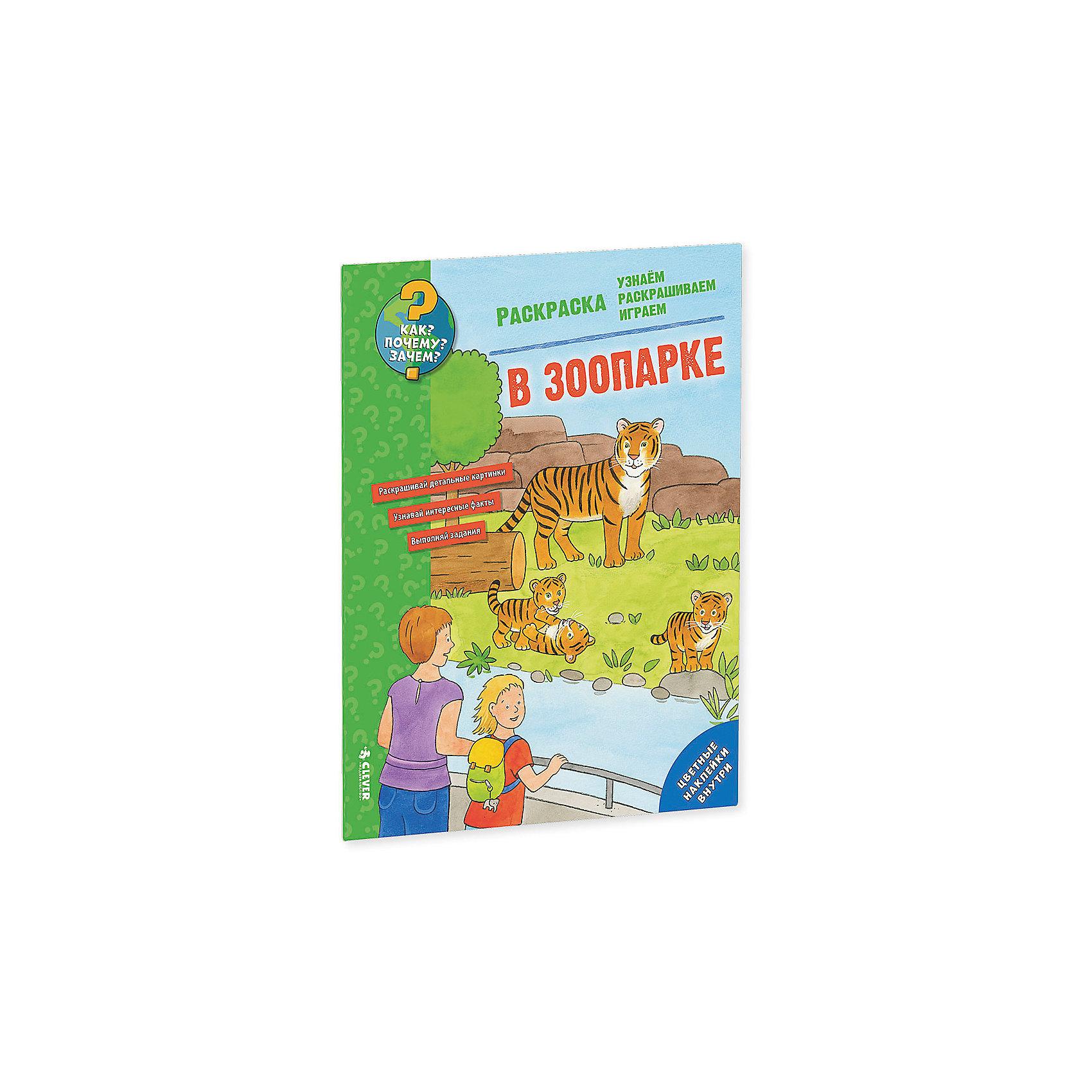 Раскраска В зоопарке, Как? Почему? Зачем?Раскраски для детей<br>Раскраска В зоопарке, Как? Почему? Зачем?<br><br>Характеристики:<br><br>• ISBN: 978-5-906899-44-6<br>• Кол-во страниц: 24<br>• Возраст: от 4 лет<br>• Формат: а4<br>• Размер книги: 285x215x2 мм<br>• Бумага: офсет<br>• Вес: 145 г<br>• Обложка: мягкая<br><br>Эта книга-раскраска откроет для ребенка мир внутри зоопарка. Читая и раскрашивая увлекательные иллюстрации, ребенок сможет узнать какие есть животные в зоопарке и что они едят. Книга содержит детальные рисунки, цветные наклейки и интересные задания.<br> <br>Раскраска В зоопарке, Как? Почему? Зачем? можно купить в нашем интернет-магазине.<br><br>Ширина мм: 285<br>Глубина мм: 215<br>Высота мм: 5<br>Вес г: 145<br>Возраст от месяцев: 48<br>Возраст до месяцев: 72<br>Пол: Унисекс<br>Возраст: Детский<br>SKU: 5377768