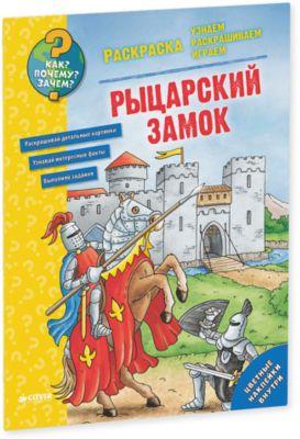 Clever Раскраска Рыцарский замок , Как? Почему? Зачем?