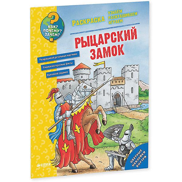 Раскраска Рыцарский замок, Как? Почему? Зачем?Раскраски для детей<br>Раскраска Рыцарский замок, Как? Почему? Зачем?<br><br>Характеристики:<br><br>• ISBN: 978-5-906899-43-9<br>• Кол-во страниц: 24<br>• Возраст: от 4 лет<br>• Формат: а4<br>• Размер книги: 285x215x2 мм<br>• Бумага: офсет<br>• Вес: 145 г<br>• Обложка: мягкая<br><br>Эта книга-раскраска откроет для ребенка мир внутри зоопарка. Читая и раскрашивая увлекательные иллюстрации, ребенок сможет узнать кто такие рыцари, где они живут и как ими становятся. Книга содержит детальные рисунки, цветные наклейки и интересные задания.<br> <br>Раскраска Рыцарский замок, Как? Почему? Зачем? можно купить в нашем интернет-магазине.<br>Ширина мм: 285; Глубина мм: 215; Высота мм: 5; Вес г: 145; Возраст от месяцев: 48; Возраст до месяцев: 72; Пол: Мужской; Возраст: Детский; SKU: 5377769;