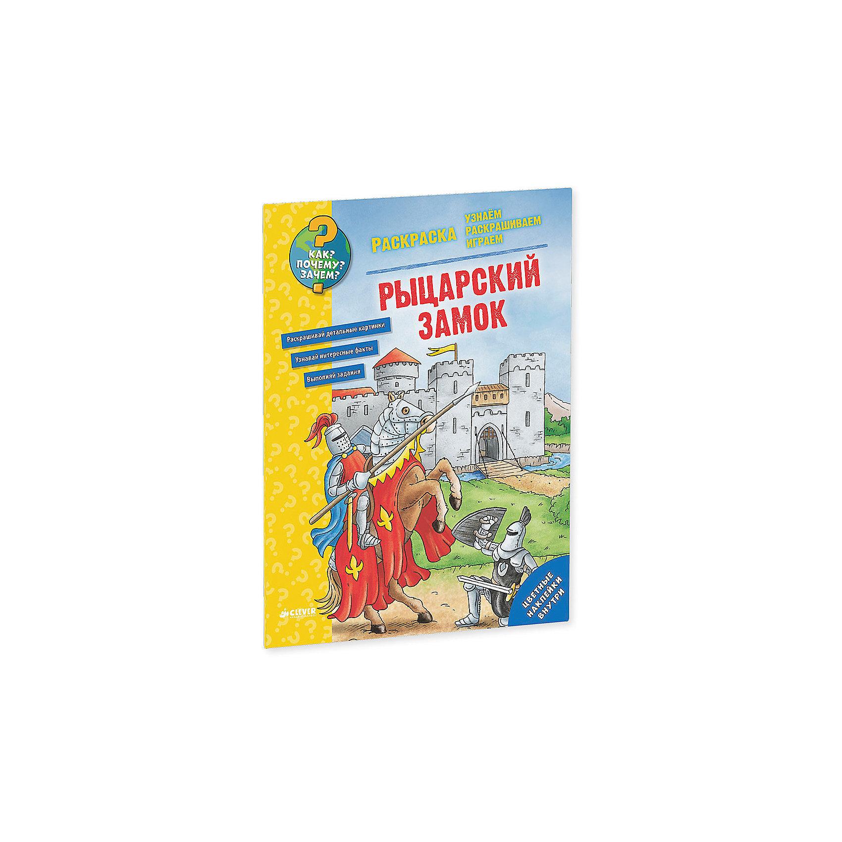 Раскраска Рыцарский замок, Как? Почему? Зачем?Раскраски для детей<br>Раскраска Рыцарский замок, Как? Почему? Зачем?<br><br>Характеристики:<br><br>• ISBN: 978-5-906899-43-9<br>• Кол-во страниц: 24<br>• Возраст: от 4 лет<br>• Формат: а4<br>• Размер книги: 285x215x2 мм<br>• Бумага: офсет<br>• Вес: 145 г<br>• Обложка: мягкая<br><br>Эта книга-раскраска откроет для ребенка мир внутри зоопарка. Читая и раскрашивая увлекательные иллюстрации, ребенок сможет узнать кто такие рыцари, где они живут и как ими становятся. Книга содержит детальные рисунки, цветные наклейки и интересные задания.<br> <br>Раскраска Рыцарский замок, Как? Почему? Зачем? можно купить в нашем интернет-магазине.<br><br>Ширина мм: 285<br>Глубина мм: 215<br>Высота мм: 5<br>Вес г: 145<br>Возраст от месяцев: 48<br>Возраст до месяцев: 72<br>Пол: Мужской<br>Возраст: Детский<br>SKU: 5377769