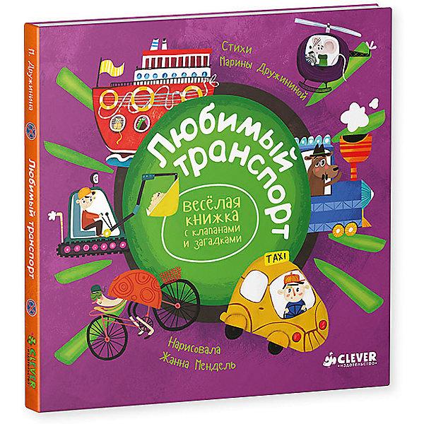 Любимый транспорт, М. Дружинина, Весёлая книжка с клапанами и загадкамиПотешки, скороговорки, загадки<br>Любимый транспорт, М. Дружинина, Весёлая книжка с клапанами и загадками<br><br>Характеристики:<br><br>• ISBN: 978-5-906856-79-1<br>• Кол-во страниц: 14<br>• Возраст: 3-5 лет<br>• Формат: а5<br>• Размер книги: 199x200x9 мм<br>• Бумага: картон<br>• Вес: 233 г<br>• Обложка: картон<br><br>Эта красочная книга познакомит вашего ребенка с различными видами транспорта. Расскажет о том, какие автомобили занимаются перевозкой людей, а какие – грузов и так далее. В книге содержатся клапаны, загадки и легко запоминающиеся стихи. Изучая эту книгу ребенок сможет развить свою память и мелкую моторику.<br> <br>Любимый транспорт, М. Дружинина, Весёлая книжка с клапанами и загадками можно купить в нашем интернет-магазине.<br><br>Ширина мм: 200<br>Глубина мм: 200<br>Высота мм: 8<br>Вес г: 233<br>Возраст от месяцев: 0<br>Возраст до месяцев: 36<br>Пол: Мужской<br>Возраст: Детский<br>SKU: 5377770