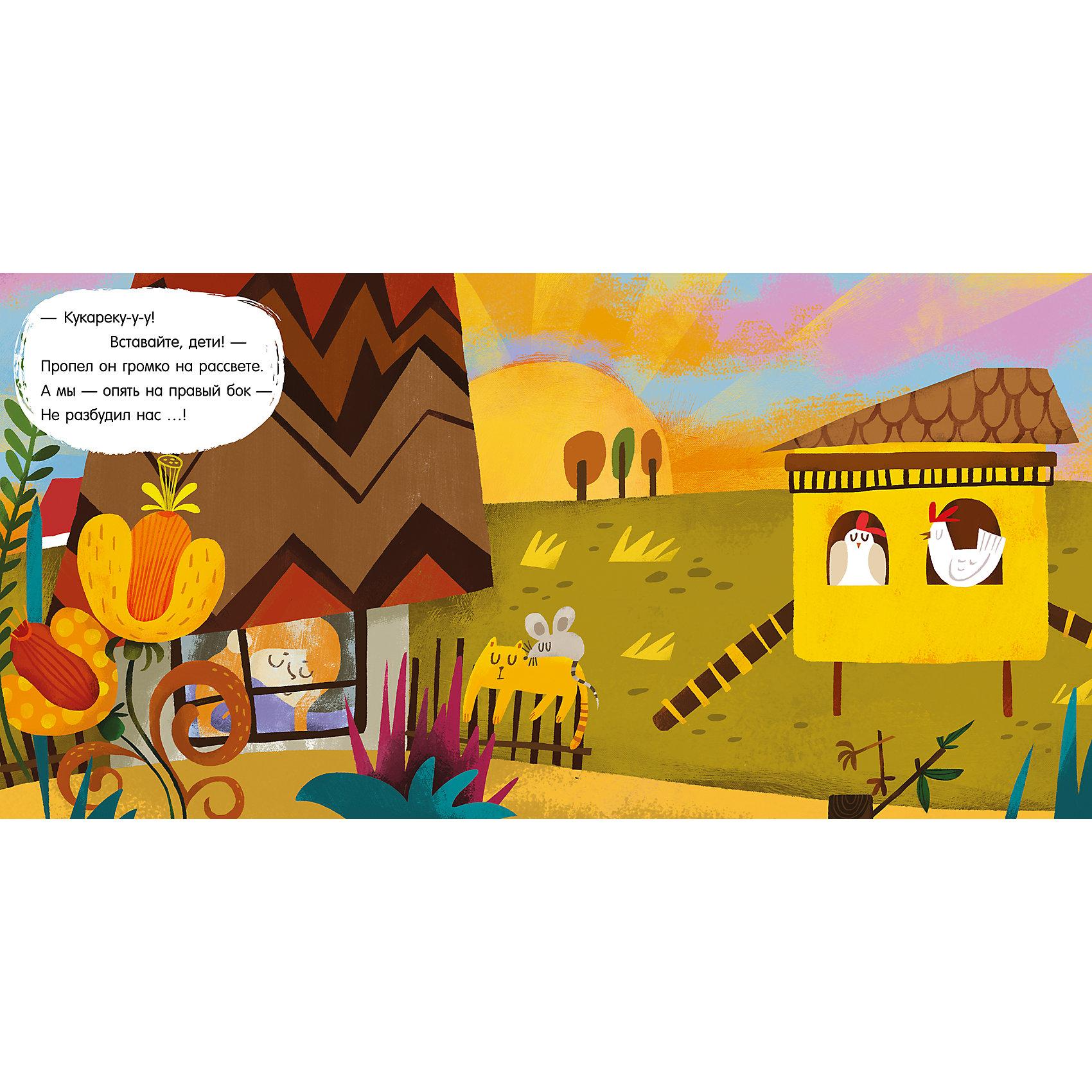 Домашние животные, М. Дружинина, Весёлая книжка с клапанами и загадками от myToys