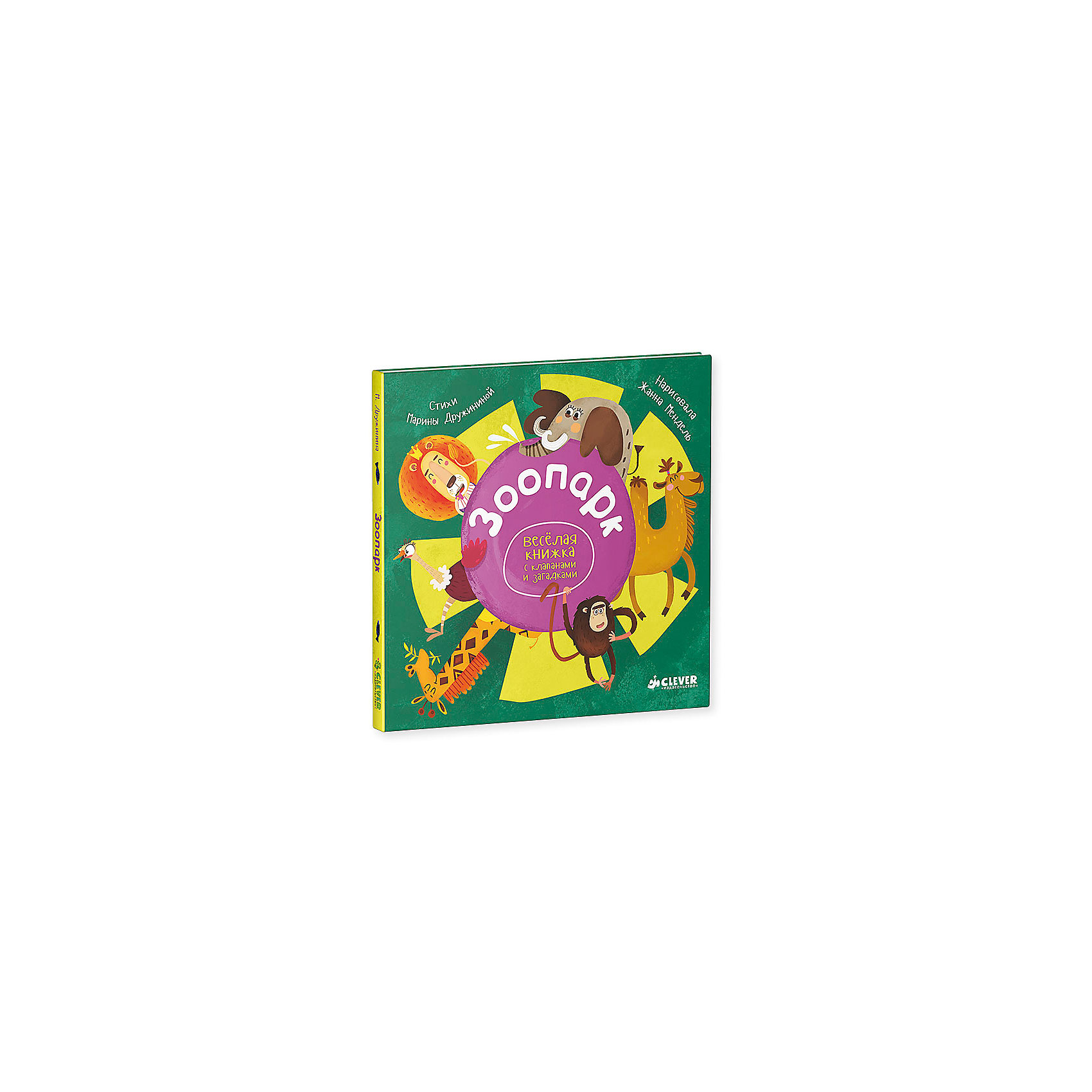 Зоопарк, М. Дружинина, Весёлая книжка с клапанами и загадкамиЭта красочная книжка с клапанами и веселыми загадками обязательно понравится вам и вашему малышу. Яркие иллюстрации, легко запоминающиеся стихи помогут развить память и сообразительность, а клапаны - мелкую моторику. В зоопарк пойду скорей - Птиц увижу и зверей Удивительных, прекрасных, Необычных, самых разных! С дальних уголков Земли В зоопарк их привезли.<br><br>Ширина мм: 200<br>Глубина мм: 200<br>Высота мм: 5<br>Вес г: 230<br>Возраст от месяцев: 0<br>Возраст до месяцев: 36<br>Пол: Унисекс<br>Возраст: Детский<br>SKU: 5377772