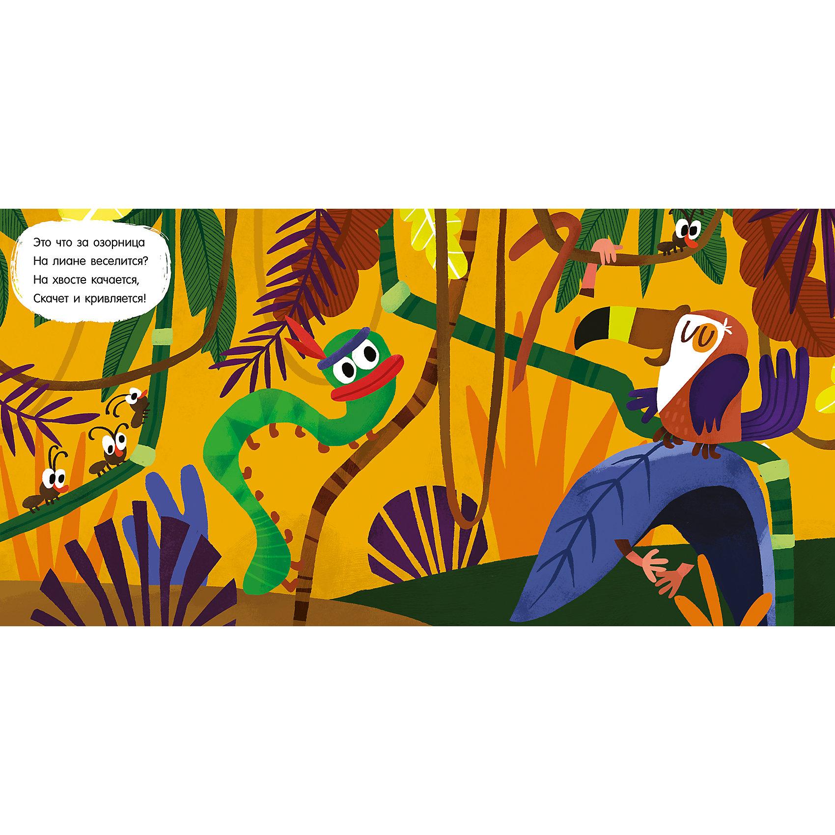 Зоопарк, М. Дружинина, Весёлая книжка с клапанами и загадками от myToys