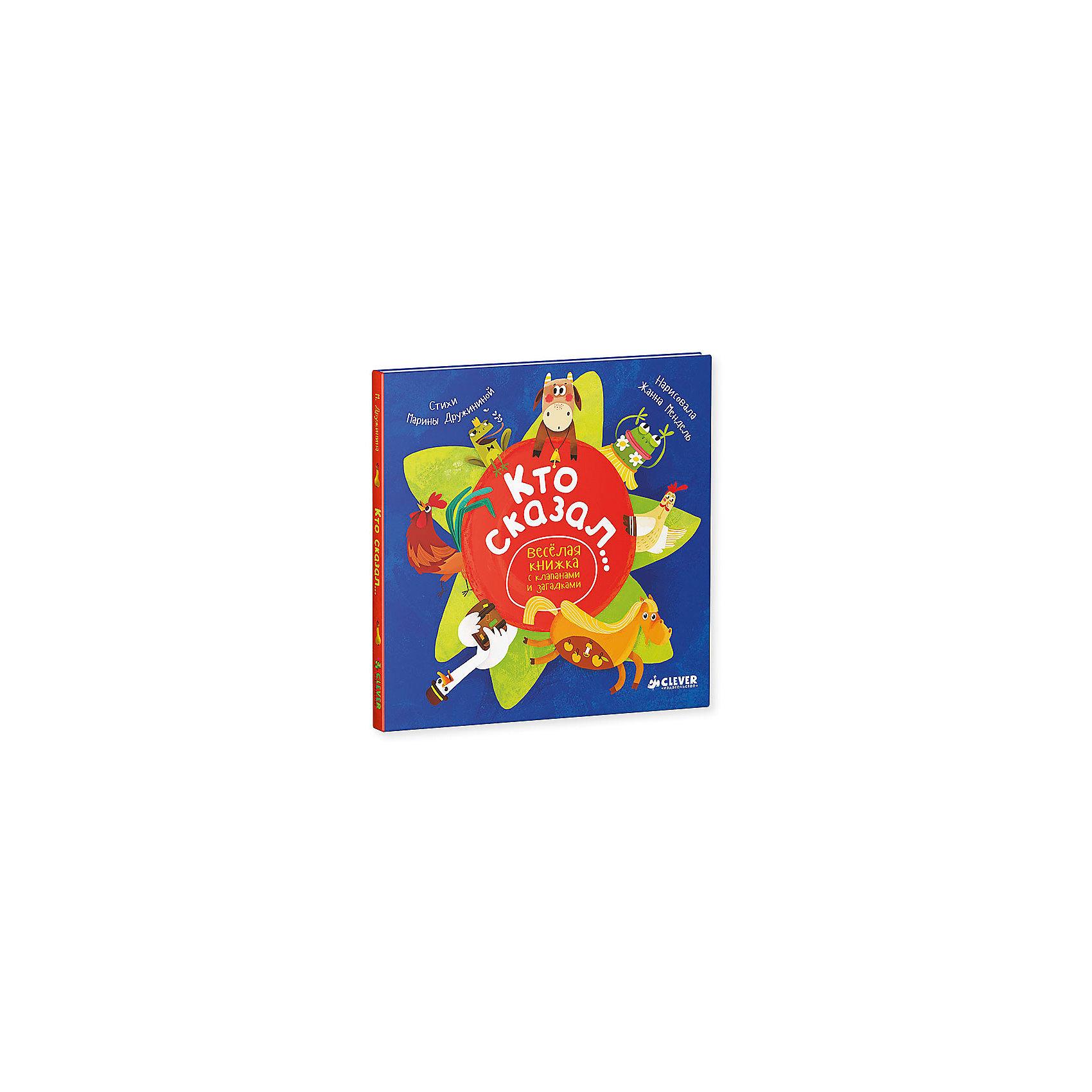 Кто сказал…, М. Дружинина, Весёлая книжка с клапанами и загадкамиПотешки, скороговорки, загадки<br>Кто сказал…, М. Дружинина, Весёлая книжка с клапанами и загадками<br><br>Характеристики:<br><br>• ISBN: 978-5-906838-48-3<br>• Кол-во страниц: 14<br>• Возраст: 3-5 лет<br>• Формат: а5<br>• Размер книги: 199x200x9 мм<br>• Бумага: картон<br>• Вес: 233 г<br>• Обложка: картон<br><br>Эта красочная книга познакомит вашего ребенка с различными видами животных. Расскажет о том как разговаривают разные звери и поможет малышу угадывать животное по его звуку. В книге содержатся клапаны, загадки и легко запоминающиеся стихи. Изучая эту книгу ребенок сможет развить свою память и мелкую моторику.<br> <br>Кто сказал…, М. Дружинина, Весёлая книжка с клапанами и загадками можно купить в нашем интернет-магазине.<br><br>Ширина мм: 200<br>Глубина мм: 200<br>Высота мм: 5<br>Вес г: 230<br>Возраст от месяцев: 0<br>Возраст до месяцев: 36<br>Пол: Унисекс<br>Возраст: Детский<br>SKU: 5377773
