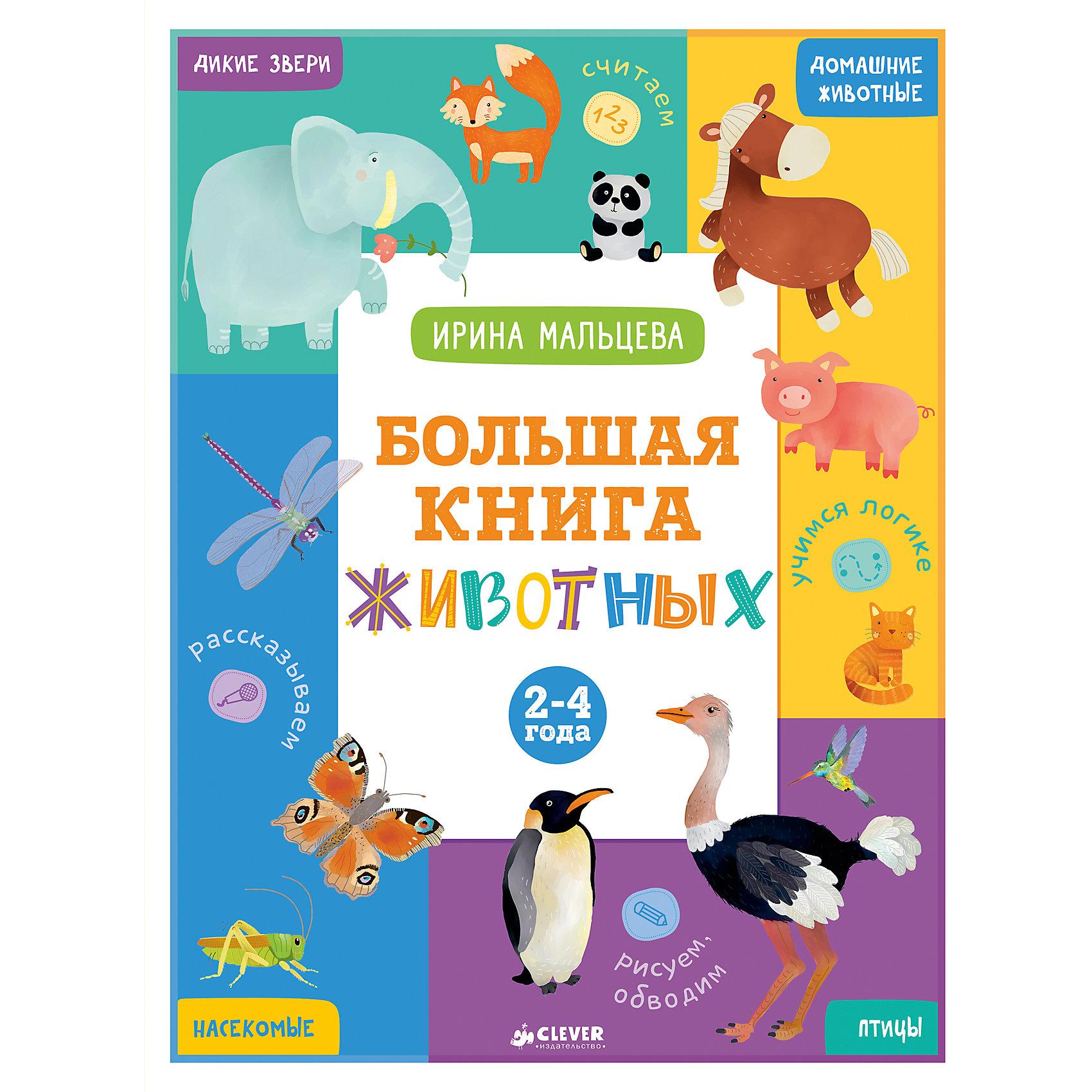 Большая книга животных (2-4 года), И. МальцеваБольшая книга животных (2-4 года), И. /Мальцева<br><br>Характеристики:<br><br>• ISBN: 978-5-906899-65-1<br>• Кол-во страниц: 128<br>• Возраст: 2-4 года<br>• Формат: а4<br>• Размер книги: 284x212x10 мм<br>• Бумага: офсет<br>• Вес: 350 г<br>• Обложка: мягкая<br><br>Ирина Владимировна Мальцева - опытный действующий педагог-психолог, методист, разработчик образовательных программ и автор более сотни книг, в том числе популярной методики Компакт-технологии. Теперь данная методика доступна и для работы с самыми маленькими детьми! Для того, чтобы ваш ребенок стал успешным и хорошо учился в школе его важно научить мыслить логически. Тогда ребенок сможет понять, как устроен этот мир и научится выражать свои мысли, чувства и желания. «Большая книга животных» - это удивительная книга, которая сможет научить вашего малыша логике, связной речи, а заодно буквам и цветам.<br><br>Большая книга животных (2-4 года), И. /Мальцева можно купить в нашем интернет-магазине.<br><br>Ширина мм: 290<br>Глубина мм: 212<br>Высота мм: 8<br>Вес г: 350<br>Возраст от месяцев: 48<br>Возраст до месяцев: 72<br>Пол: Унисекс<br>Возраст: Детский<br>SKU: 5377775