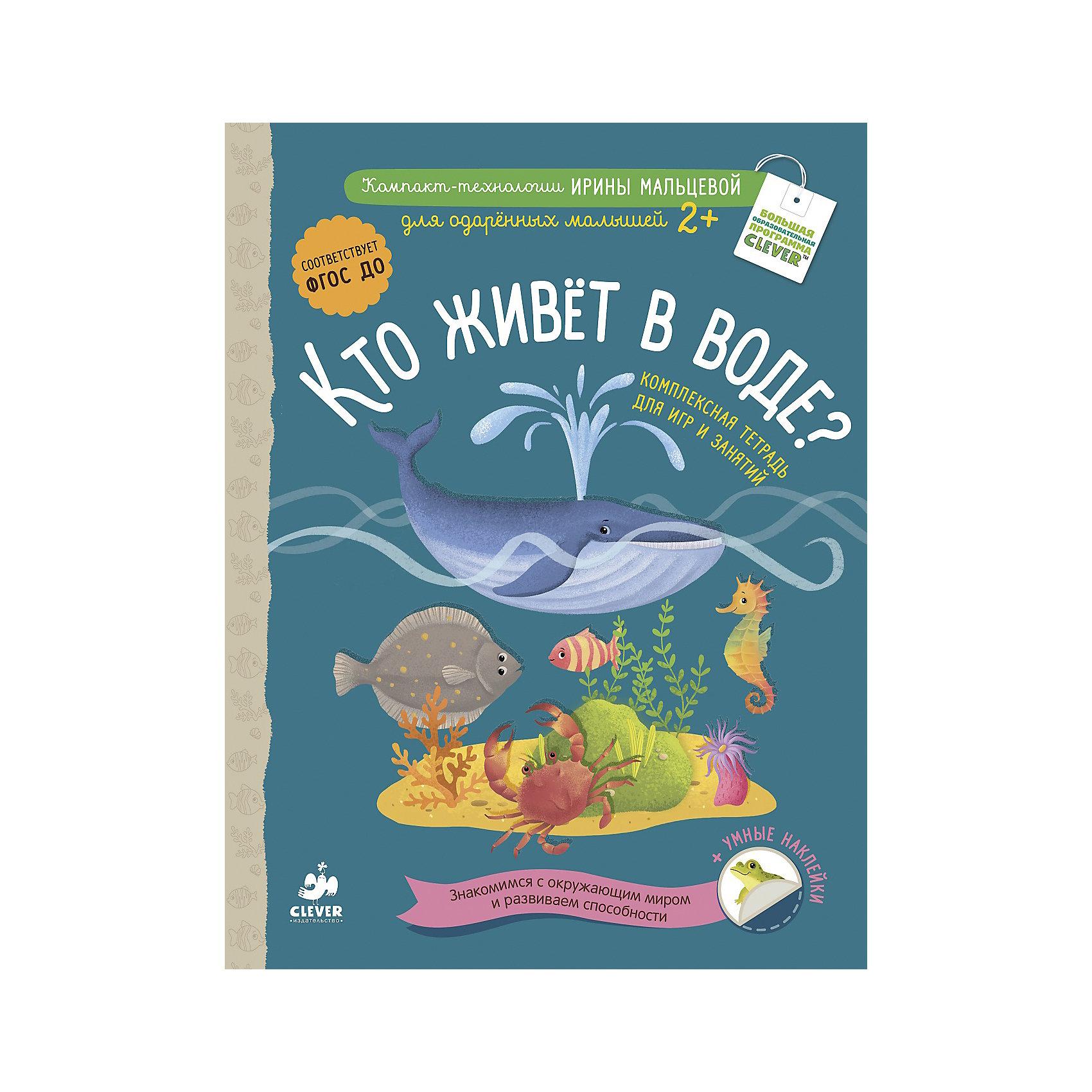 Кто живёт в воде? Комплексная тетрадь для игр и занятий, И. МальцеваТесты и задания<br>Кто живёт в воде? Комплексная тетрадь для игр и занятий, И. Мальцева<br><br>Характеристики:<br><br>• ISBN: 978-5-906899-64-4<br>• Кол-во страниц: 32<br>• Возраст: от 2 лет<br>• Формат: а4<br>• Размер книги: 289x219x2 мм<br>• Бумага: офсет<br>• Вес: 130 г<br>• Обложка: мягкая<br><br>Ирина Владимировна Мальцева - опытный действующий педагог-психолог, методист, разработчик образовательных программ и автор более сотни книг, в том числе популярной методики Компакт-технологии. Эта комплексная тетрадь позволит ребенку познакомиться с окружающим миром, а так же в увлекательной игровой форме развивать свои способности. В книжке приведено множество заданий, которые научат ребенка думать, рассуждать, развивать мелкую моторику, сравнивать и анализировать. В книге так же есть красочные иллюстрации, наклейки и раскраски.<br><br>Кто живёт в воде? Комплексная тетрадь для игр и занятий, И. Мальцева можно купить в нашем интернет-магазине.<br><br>Ширина мм: 290<br>Глубина мм: 220<br>Высота мм: 5<br>Вес г: 130<br>Возраст от месяцев: 24<br>Возраст до месяцев: 2147483647<br>Пол: Унисекс<br>Возраст: Детский<br>SKU: 5377776