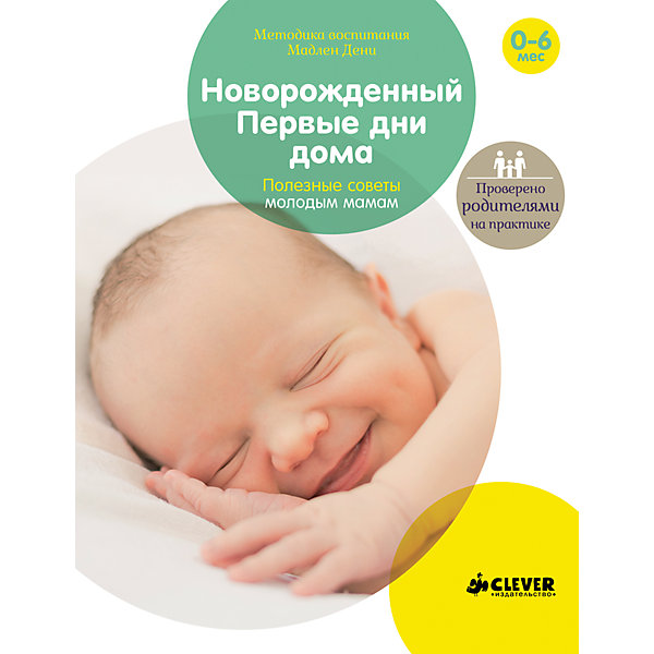 Новорожденный, Первые дни дома, Полезные советы молодым мамамДетская психология и здоровье<br>Новорожденный, Первые дни дома, Полезные советы молодым мамам<br><br>Характеристики:<br><br>• ISBN: 978-5-906899-61-3<br>• Кол-во страниц: 96<br>• Возраст: от 0 месяцев<br>• Формат: а5<br>• Размер книги: 194x150x4 мм<br>• Бумага: офсет<br>• Вес: 144 г<br>• Обложка: мягкая<br><br>Мадлен Дени, французский педагог и психолог, создала целую линейку книг-помощниц для начинающих родителей. Первые дни дома всегда тяжелое испытание для родителей. Данная книга поможет найти ответ на любой вопрос, возникающий на пути. Простые советы и легкие инструкции, без осуждения и с ободрением. Как устроить безопасную зону для ребенка? Стоит ли будить для кормления? Почему ребенок плачет? И много других вопросов и ответов.<br> <br>Новорожденный, Первые дни дома, Полезные советы молодым мамам можно купить в нашем интернет-магазине.<br>Ширина мм: 195; Глубина мм: 150; Высота мм: 5; Вес г: 144; Возраст от месяцев: 192; Возраст до месяцев: 2147483647; Пол: Унисекс; Возраст: Детский; SKU: 5377789;