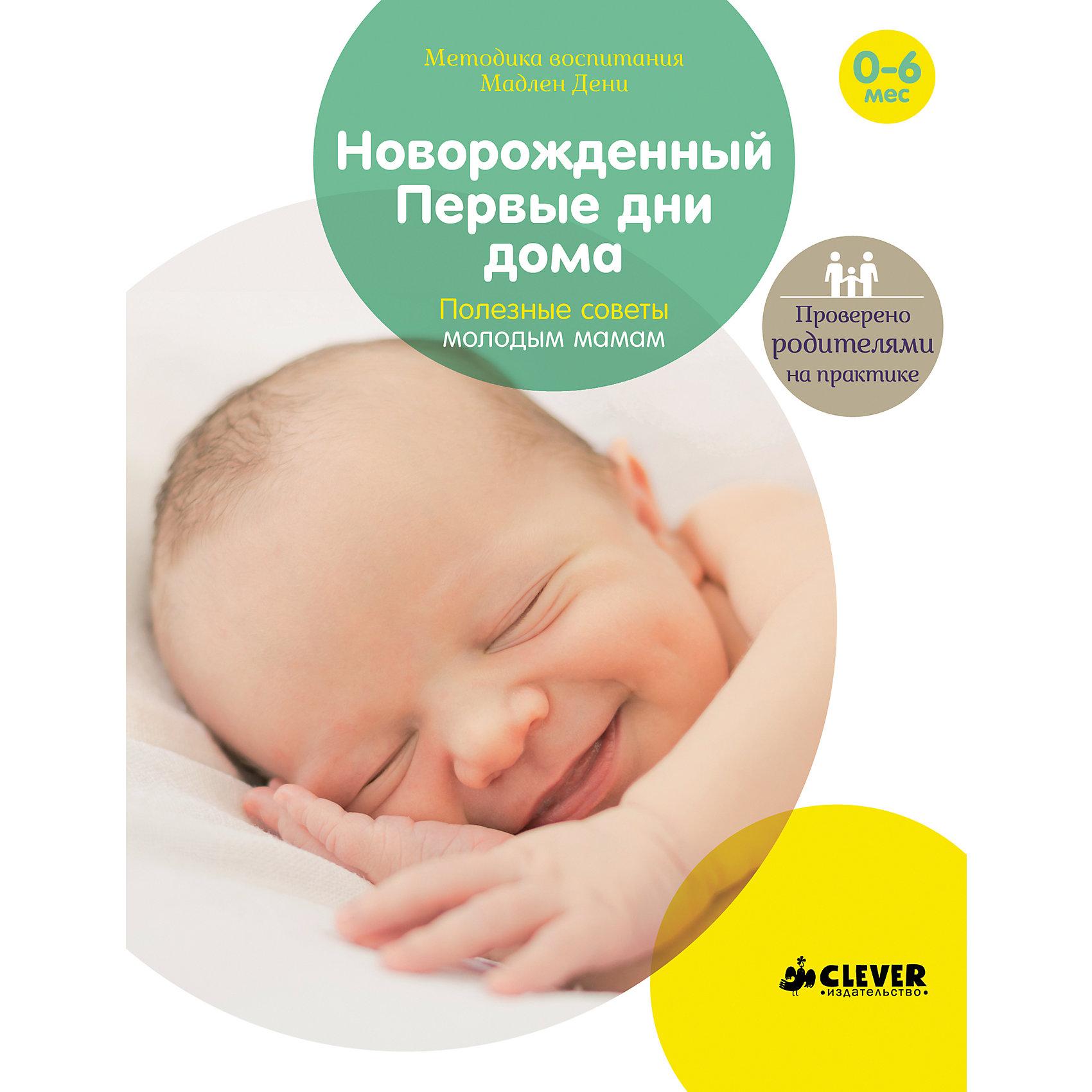 Новорожденный, Первые дни дома, Полезные советы молодым мамамКниги для родителей<br>Новорожденный, Первые дни дома, Полезные советы молодым мамам<br><br>Характеристики:<br><br>• ISBN: 978-5-906899-61-3<br>• Кол-во страниц: 96<br>• Возраст: от 0 месяцев<br>• Формат: а5<br>• Размер книги: 194x150x4 мм<br>• Бумага: офсет<br>• Вес: 144 г<br>• Обложка: мягкая<br><br>Мадлен Дени, французский педагог и психолог, создала целую линейку книг-помощниц для начинающих родителей. Первые дни дома всегда тяжелое испытание для родителей. Данная книга поможет найти ответ на любой вопрос, возникающий на пути. Простые советы и легкие инструкции, без осуждения и с ободрением. Как устроить безопасную зону для ребенка? Стоит ли будить для кормления? Почему ребенок плачет? И много других вопросов и ответов.<br> <br>Новорожденный, Первые дни дома, Полезные советы молодым мамам можно купить в нашем интернет-магазине.<br><br>Ширина мм: 195<br>Глубина мм: 150<br>Высота мм: 5<br>Вес г: 144<br>Возраст от месяцев: 192<br>Возраст до месяцев: 2147483647<br>Пол: Унисекс<br>Возраст: Детский<br>SKU: 5377789
