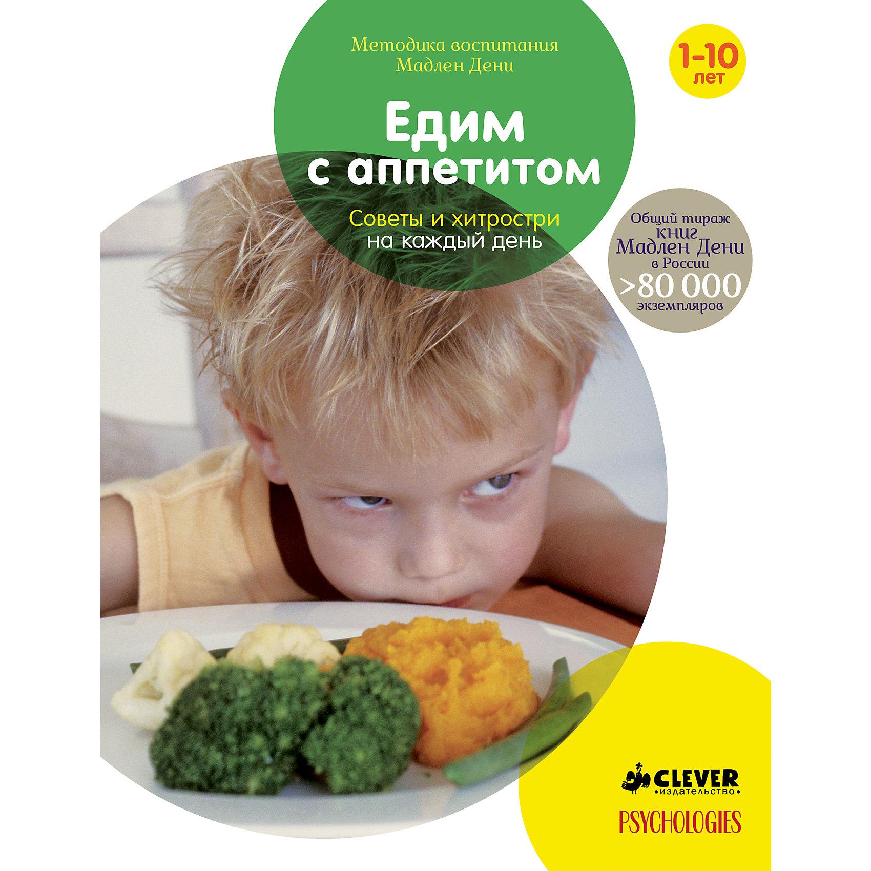 Едим с аппетитом, Советы и хитрости на каждый день, М. ДениКулинария<br>Едим с аппетитом, Советы и хитрости на каждый день, М. Дени<br><br>Характеристики:<br><br>• ISBN: 978-5-906882-44-8<br>• Кол-во страниц: 96<br>• Возраст: от 12 месяцев<br>• Формат: а5<br>• Размер книги: 194x150x4 мм<br>• Бумага: офсет<br>• Вес: 144 г<br>• Обложка: мягкая<br><br>Мадлен Дени, французский педагог и психолог, создала целую линейку книг-помощниц для начинающих родителей. Введение прикорма и соблюдение правильного питания – сложная наука. Данная книга поможет найти ответ на любой вопрос, возникающий на пути. Простые советы и легкие инструкции, без осуждения и с ободрением. Можно ли есть сладкое? А фаст-фуд? Что делать если ребенок не ест овощи? И много других вопросов и ответов.<br> <br>Едим с аппетитом, Советы и хитрости на каждый день, М. Дени можно купить в нашем интернет-магазине.<br><br>Ширина мм: 195<br>Глубина мм: 150<br>Высота мм: 5<br>Вес г: 145<br>Возраст от месяцев: 144<br>Возраст до месяцев: 2147483647<br>Пол: Унисекс<br>Возраст: Детский<br>SKU: 5377790