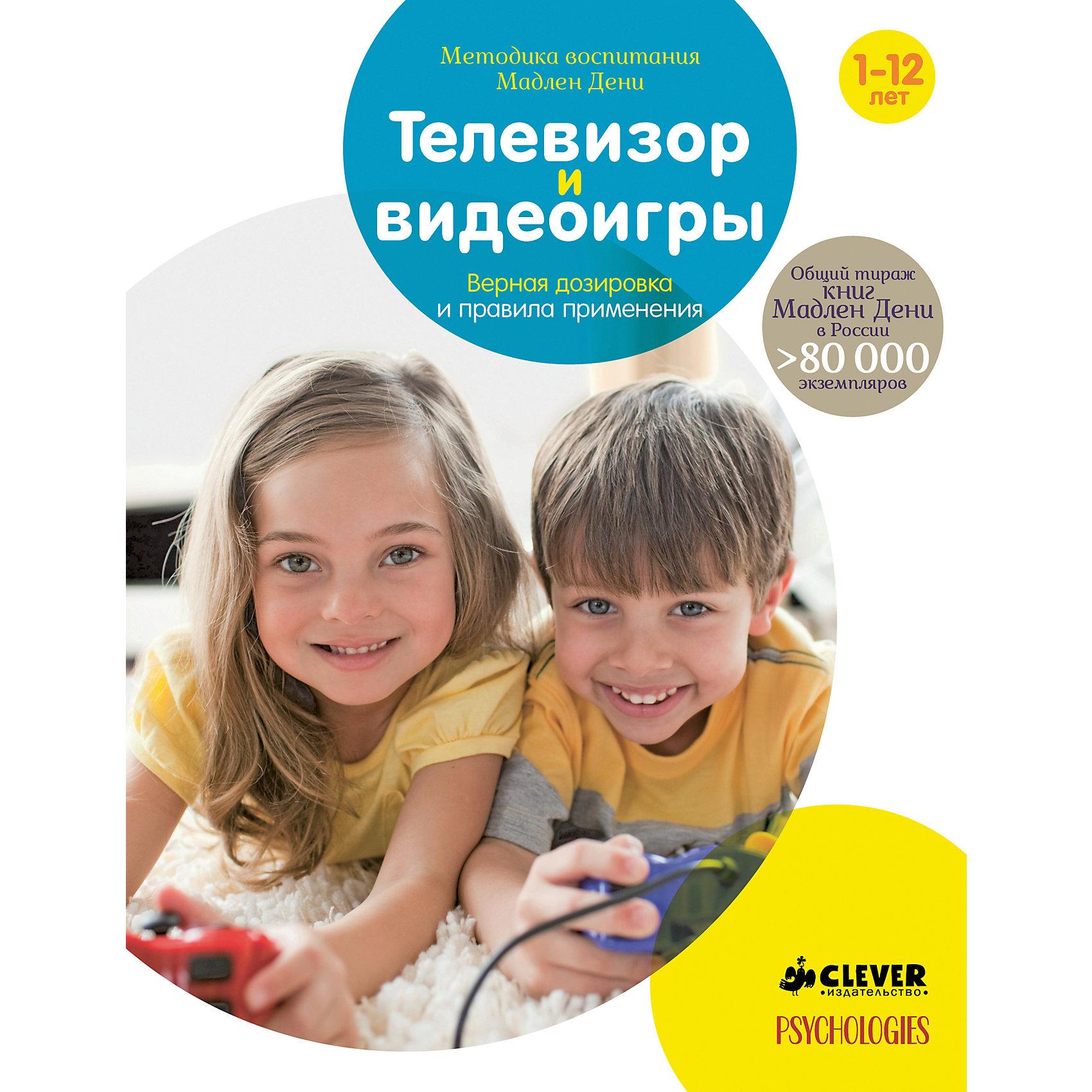 Интернет, телевизор, видеоигры. Верная дозировка и правила применения, М. ДениКниги для родителей<br>Интернет, телевизор, видеоигры. Верная дозировка и правила применения, М. Дени<br><br>Характеристики:<br><br>• ISBN: 978-5-906856-87-6<br>• Кол-во страниц: 96<br>• Возраст: от 12 месяцев<br>• Формат: а5<br>• Размер книги: 194x150x4 мм<br>• Бумага: офсет<br>• Вес: 150 г<br>• Обложка: мягкая<br><br>Мадлен Дени, французский педагог и психолог, создала целую линейку книг-помощниц для начинающих родителей. Взрослеющие дети всегда хотят быть как взрослые. Сидеть перед телевизором по вечерам, общаться в интернете и играть в видеоигры. Данная книга поможет найти ответ на любой вопрос, возникающий на пути воспитания детей. Простые советы и легкие инструкции, без осуждения и с ободрением. <br><br>Интернет, телевизор, видеоигры. Верная дозировка и правила применения, М. Дени можно купить в нашем интернет-магазине.<br><br>Ширина мм: 190<br>Глубина мм: 150<br>Высота мм: 8<br>Вес г: 150<br>Возраст от месяцев: 192<br>Возраст до месяцев: 2147483647<br>Пол: Унисекс<br>Возраст: Детский<br>SKU: 5377791