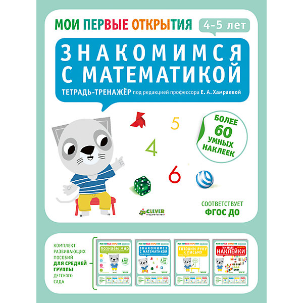 Знакомимся с математикой (4-5 лет), Ф. Руссо, Ю. Шове, Мои первые открытияПособия для обучения счёту<br>Знакомимся с математикой (4-5 лет), Ф. Руссо, Ю. Шове, Мои первые открытия<br><br>Характеристики:<br><br>• ISBN: 978-5-906856-05-0<br>• Кол-во страниц:32<br>• Возраст: от 4 до 5<br>• Формат: а4<br>• Размер книги: 289x218x4 мм<br>• Бумага: офсет<br>• Вес: 179 г<br>• Обложка: мягкая<br><br>Серия книг «Мои первые открытия» - это комплексное развивающее издание для детей от 2 до 7 лет. На каждый возраст разработан комплект из 4 тетрадей. Данная книга подходит для занятий с ребенком от 4 до 5 лет. Задания в этой книге выполняются только с помощью ярких красочных наклеек, что делает для ребенка процесс обучения интересным и увлекательным. Ребенок научиться ощущать контур карандашом, освоит базовые понятия и сделает первые шаги к школе. <br><br>Такой род работы развивает мелкую моторику ребенка и тактильные ощущения. Серия успешно прошла апробацию в дошкольных учреждениях Франции и с 2010 года рекомендована в качестве основного комплекта развивающих пособий, соответствует ФГОС.<br><br>Знакомимся с математикой (4-5 лет), Ф. Руссо, Ю. Шове, Мои первые открытия можно купить в нашем интернет-магазине.<br><br>Ширина мм: 290<br>Глубина мм: 220<br>Высота мм: 5<br>Вес г: 181<br>Возраст от месяцев: 48<br>Возраст до месяцев: 72<br>Пол: Унисекс<br>Возраст: Детский<br>SKU: 5377794