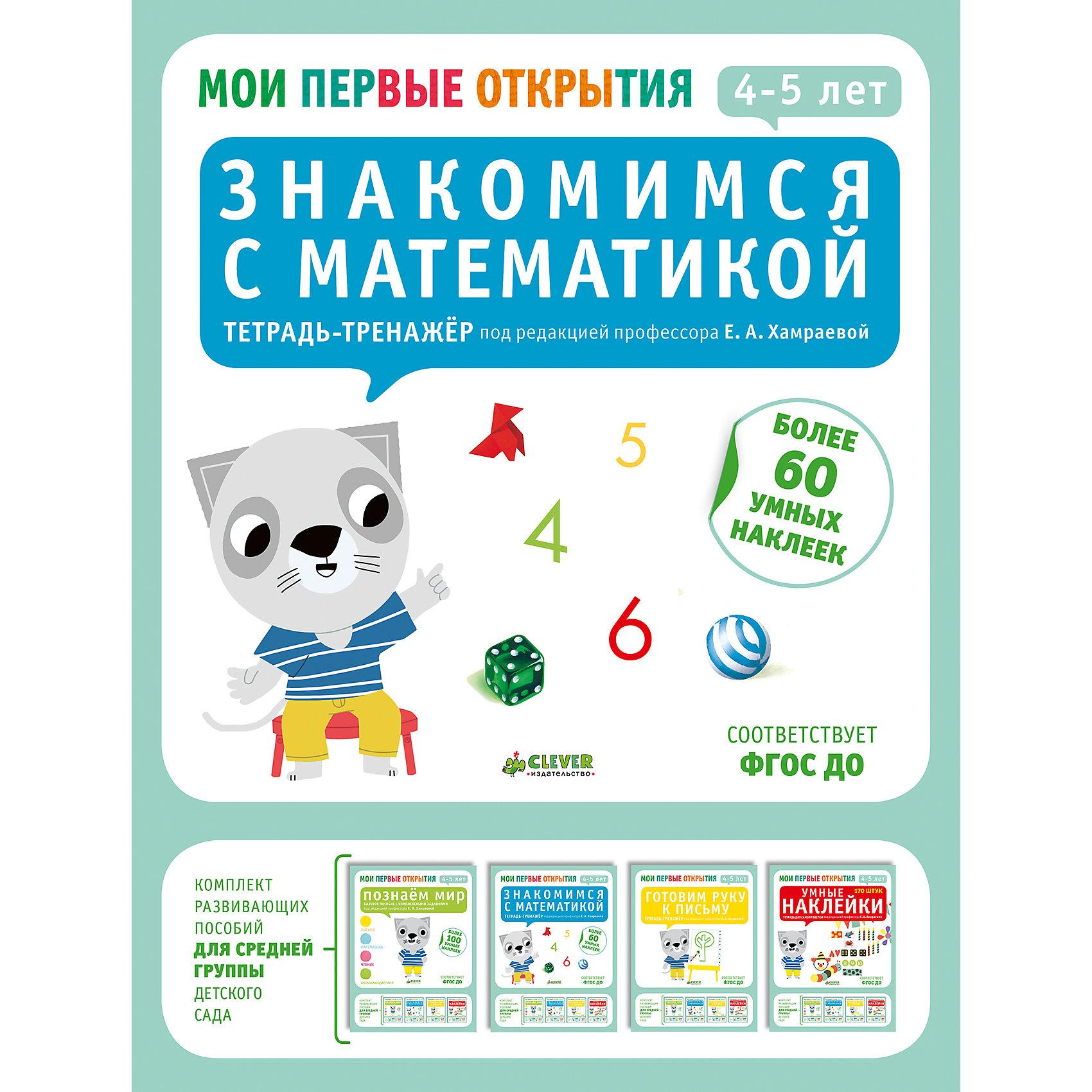 Знакомимся с математикой (4-5 лет), Ф. Руссо, Ю. Шове, Мои первые открытияРазвивающие книги<br>Знакомимся с математикой (4-5 лет), Ф. Руссо, Ю. Шове, Мои первые открытия<br><br>Характеристики:<br><br>• ISBN: 978-5-906856-05-0<br>• Кол-во страниц:32<br>• Возраст: от 4 до 5<br>• Формат: а4<br>• Размер книги: 289x218x4 мм<br>• Бумага: офсет<br>• Вес: 179 г<br>• Обложка: мягкая<br><br>Серия книг «Мои первые открытия» - это комплексное развивающее издание для детей от 2 до 7 лет. На каждый возраст разработан комплект из 4 тетрадей. Данная книга подходит для занятий с ребенком от 4 до 5 лет. Задания в этой книге выполняются только с помощью ярких красочных наклеек, что делает для ребенка процесс обучения интересным и увлекательным. Ребенок научиться ощущать контур карандашом, освоит базовые понятия и сделает первые шаги к школе. <br><br>Такой род работы развивает мелкую моторику ребенка и тактильные ощущения. Серия успешно прошла апробацию в дошкольных учреждениях Франции и с 2010 года рекомендована в качестве основного комплекта развивающих пособий, соответствует ФГОС.<br><br>Знакомимся с математикой (4-5 лет), Ф. Руссо, Ю. Шове, Мои первые открытия можно купить в нашем интернет-магазине.<br><br>Ширина мм: 290<br>Глубина мм: 220<br>Высота мм: 5<br>Вес г: 181<br>Возраст от месяцев: 48<br>Возраст до месяцев: 72<br>Пол: Унисекс<br>Возраст: Детский<br>SKU: 5377794