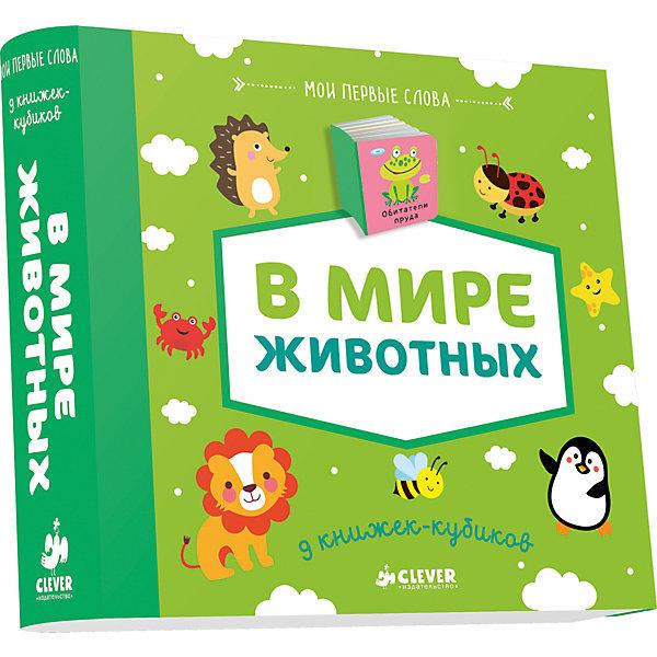 9 книжек-кубиков В мире животных, Мои первые словаПервые книги малыша<br>Характеристики 9 книжек-кубиков В мире животных, Мои первые слова:<br><br>• возраст от: до 36 месяцев<br>• пол: для мальчиков и девочек<br>• комплект: 9 книг.<br>• материал: картон.<br>• количество страниц: 10.<br>• страницы: плотный картон<br>• размер: 16х18х3 см <br>• вес: 539 г<br>• упаковка: картонная коробка.<br>• общее количество страниц: 90<br>• тип обложки: твердая.<br>• иллюстрации: цветные.<br>• иллюстраторы: Келькина Е. Жиренкина, Е. Корчемкина.<br>• бренд: Издательство Clever<br>• страна происхождения: Россия.<br><br>Набор книжек-кубиков В мире животных из серии Мои первые слова позволит малышу расширить свой запас слов. Комплект состоит из 9 маленьких книжек на следующие темы: Лесные животные, Животные зоопарка, Домашние животные, Обитатели морей, Птицы, Обитатели пруда, Животные фермы, Насекомые и Детеныши животных. Благодаря такому большому и обширному набору, ребенок сможет ознакомиться с основными представителями фауны, а также классифицировать их по основным группам.<br><br>9 книжек-кубиков В мире животных, Мои первые слова можно купить в нашем интернет-магазине.<br><br>Ширина мм: 160<br>Глубина мм: 180<br>Высота мм: 30<br>Вес г: 553<br>Возраст от месяцев: 0<br>Возраст до месяцев: 36<br>Пол: Унисекс<br>Возраст: Детский<br>SKU: 5377798
