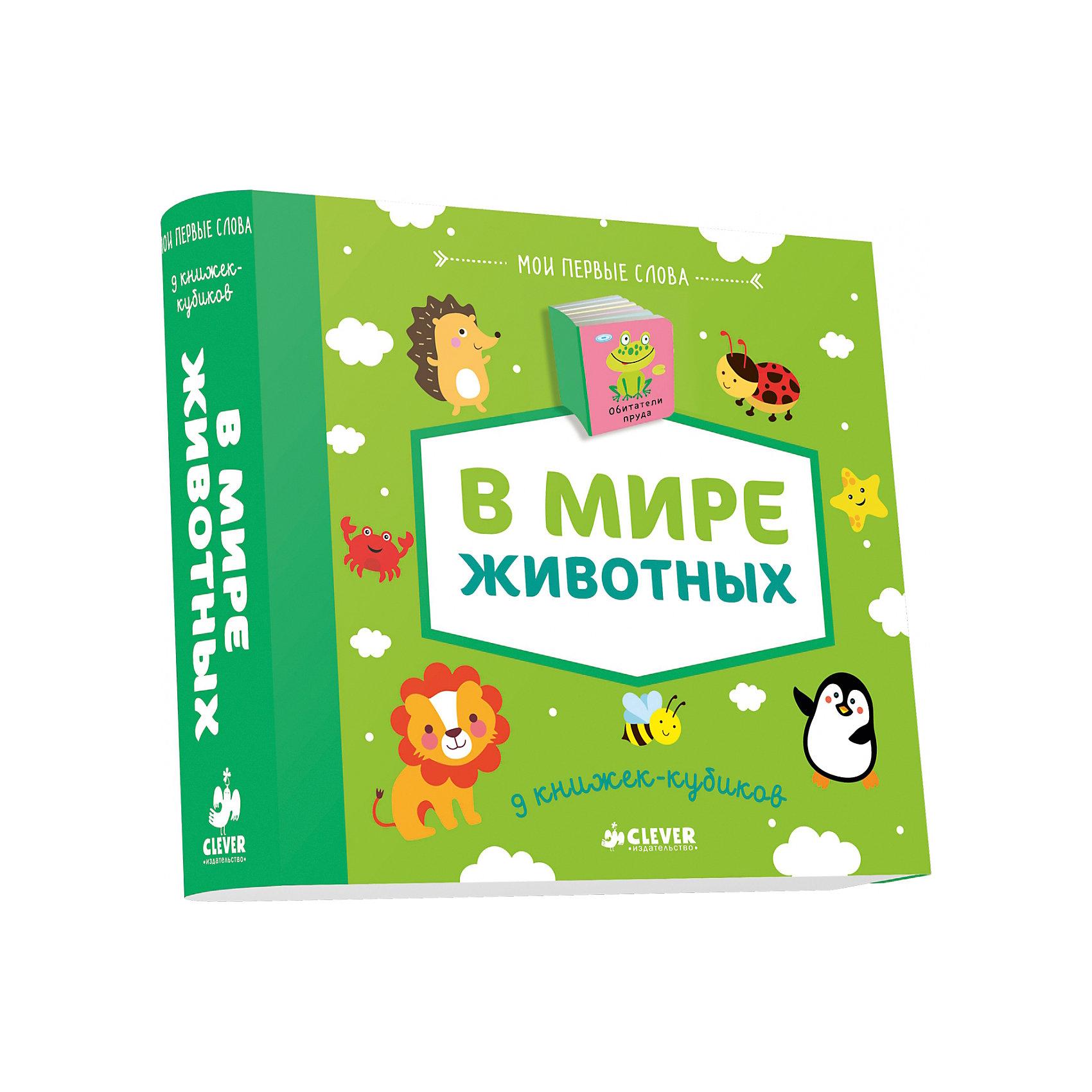 9 книжек-кубиков В мире животных, Мои первые словаТворчество для малышей<br>Характеристики 9 книжек-кубиков В мире животных, Мои первые слова:<br><br>• возраст от: до 36 месяцев<br>• пол: для мальчиков и девочек<br>• комплект: 9 книг.<br>• материал: картон.<br>• количество страниц: 10.<br>• страницы: плотный картон<br>• размер: 16х18х3 см <br>• вес: 539 г<br>• упаковка: картонная коробка.<br>• общее количество страниц: 90<br>• тип обложки: твердая.<br>• иллюстрации: цветные.<br>• иллюстраторы: Келькина Е. Жиренкина, Е. Корчемкина.<br>• бренд: Издательство Clever<br>• страна происхождения: Россия.<br><br>Набор книжек-кубиков В мире животных из серии Мои первые слова позволит малышу расширить свой запас слов. Комплект состоит из 9 маленьких книжек на следующие темы: Лесные животные, Животные зоопарка, Домашние животные, Обитатели морей, Птицы, Обитатели пруда, Животные фермы, Насекомые и Детеныши животных. Благодаря такому большому и обширному набору, ребенок сможет ознакомиться с основными представителями фауны, а также классифицировать их по основным группам.<br><br>9 книжек-кубиков В мире животных, Мои первые слова можно купить в нашем интернет-магазине.<br><br>Ширина мм: 160<br>Глубина мм: 180<br>Высота мм: 30<br>Вес г: 553<br>Возраст от месяцев: 0<br>Возраст до месяцев: 36<br>Пол: Унисекс<br>Возраст: Детский<br>SKU: 5377798