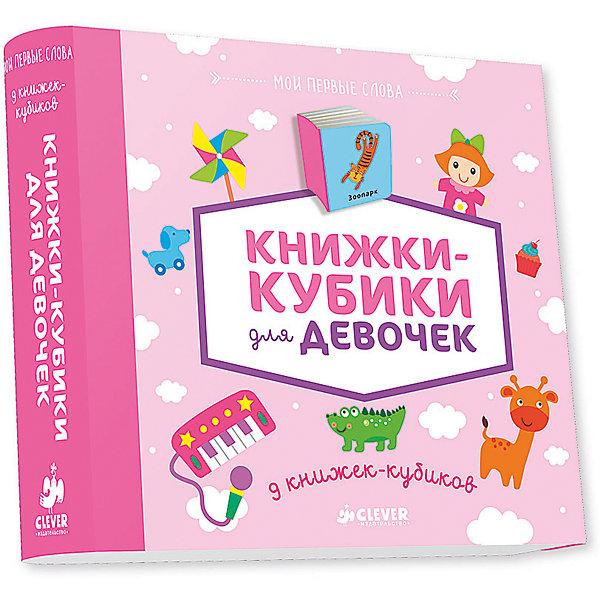 9 книжек-кубиков Книжки-кубики для девочек, Мои первые словаПервые книги малыша<br>Характеристики 9 книжек-кубиков Книжки-кубики для девочек, Мои первые слова :<br><br>• возраст от: любой возраст<br>• пол: для девочек<br>• комплект: 9 книжек-кубиков.<br>• материал: картон.<br>• количество страниц: 10.<br>• страницы : плотный картон<br>• размер: 16х18х3 см <br>• вес: 539 г<br>• упаковка: картонная коробка.<br>• общее количество страниц: 90<br>• тип обложки: твердая.<br>• иллюстрации: цветные.<br>• бренд: Издательство Clever<br>• страна происхождения: Россия.<br><br>Набор удивительного пособия для детей Книжки-кубики для девочек из серии Мои первые слова от компании Clever состоит из 9 мини-книг, разработанных психологами и учителями специально для развития девочек до трех лет.<br><br>Основные темы, которые затронуты в данном материале: домашние животные, части тела, одежда, части лица, обувь, игрушки, профессии и некоторые другие, будут обучать девочку правильным манерам и уходу за собой.<br><br>9 книжек-кубиков Книжки-кубики для девочек Мои первые слова можно купить в нашем интернет-магазине.<br><br>Ширина мм: 160<br>Глубина мм: 180<br>Высота мм: 30<br>Вес г: 553<br>Возраст от месяцев: 0<br>Возраст до месяцев: 36<br>Пол: Женский<br>Возраст: Детский<br>SKU: 5377799
