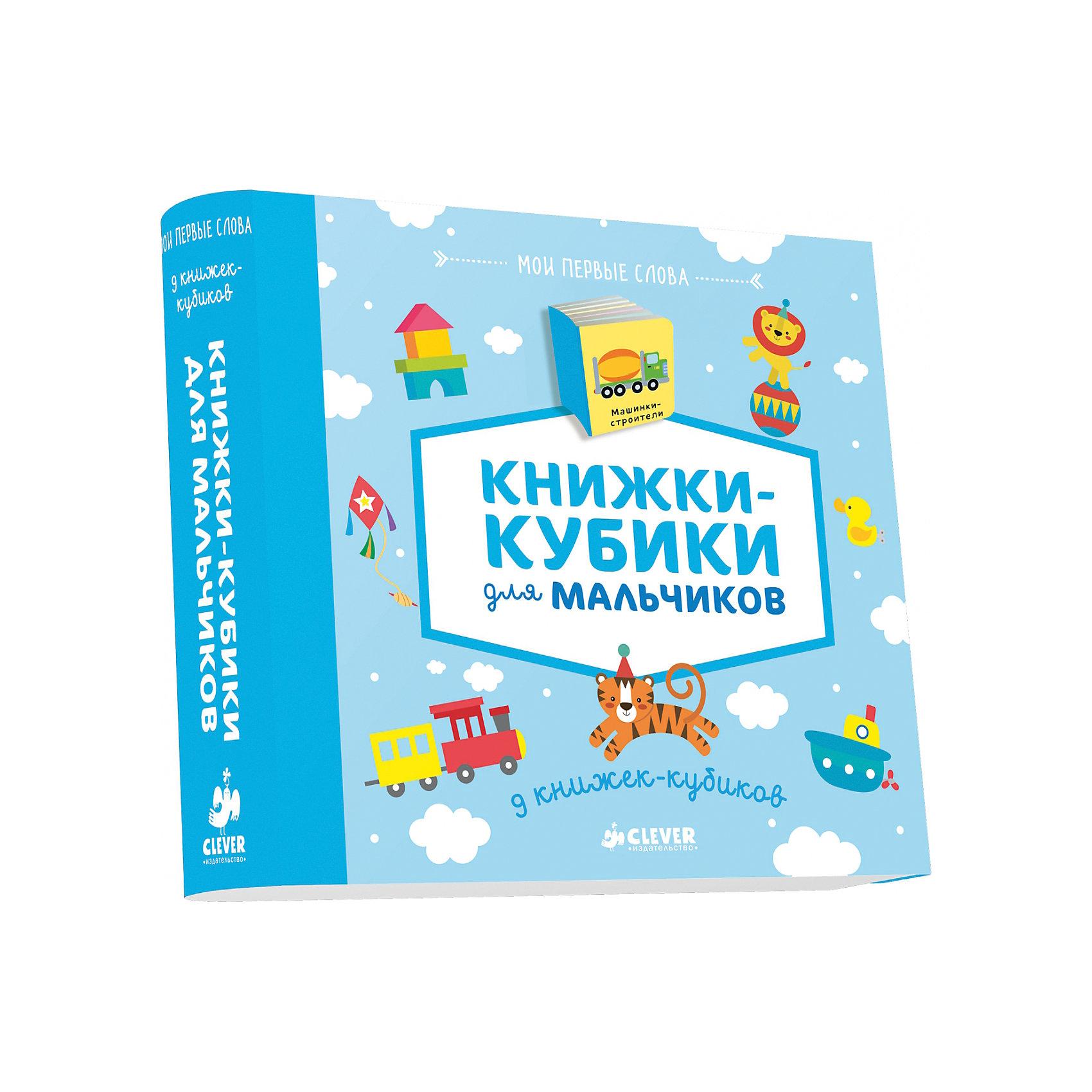 9 книжек-кубиков Книжки-кубики для мальчиков, Мои первые словаПервые книги малыша<br>Характеристики 9 книжек-кубиков Книжки-кубики для мальчиков, Мои первые слова:<br><br>• возраст от: до 3 лет<br>• пол: для мальчиков<br>• комплект: 9 книжек-кубиков.<br>• материал: картон.<br>• количество страниц: 10.<br>• страницы : плотный картон<br>• размер: 16х18х3 см <br>• вес: 539 г<br>• упаковка: картонная коробка.<br>• общее количество страниц: 90<br>• тип обложки: твердая.<br>• иллюстрации: цветные.<br>• бренд: Издательство Clever<br>• страна происхождения: Россия.<br><br>Книжки-кубики для мальчиков – это интересный набор из серии Мои первые слова от издательства Clever, который подойдет младшим детишкам в возрасте до трех лет.<br><br>В набор входят книги, которые оформлены в виде кубиков. Они располагаются в удобной коробке, которую можно брать с собой в путешествия. Тематика книжек может понравиться мальчикам – в них рассказывается о машинках, музыкальных инструментах, о строительной технике и об инструментах. Кроме того, в комплект входят книжки с общими для девочек и мальчиков темами о семье, частях тела и лица, одежде и профессиях.<br><br>Страницы книжек очень плотные и прочные, поэтому маленький ребенок не сможет порвать их или помять. На каждой странице изображена яркая цветная картинка и написано слово, обозначающее данный предмет.<br><br>9 книжек-кубиков Книжки-кубики для мальчиков, Мои первые слова можно купить в нашем интернет-магазине.<br><br>Ширина мм: 160<br>Глубина мм: 180<br>Высота мм: 30<br>Вес г: 553<br>Возраст от месяцев: 0<br>Возраст до месяцев: 36<br>Пол: Мужской<br>Возраст: Детский<br>SKU: 5377800