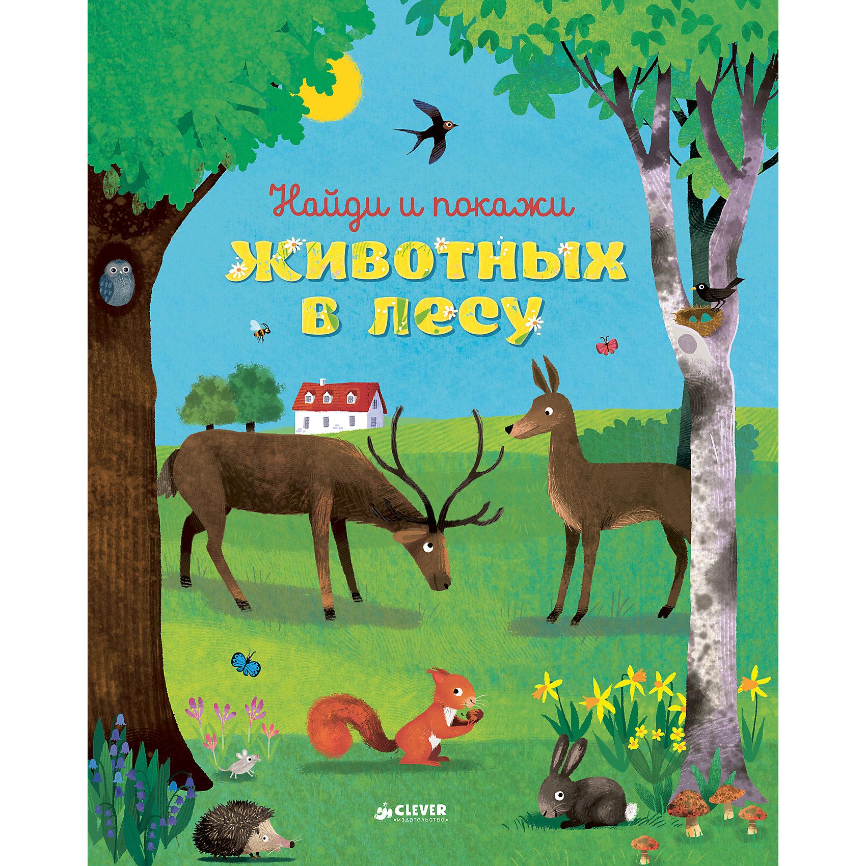 Найди и покажи животных в лесуКниги для развития мышления<br>Найди и покажи животных в лесу<br><br>Характеристики:<br><br>• ISBN: 978-5-906882-63-9<br>• Кол-во страниц:25<br>• Возраст: от 1 до 3 <br>• Формат: а4<br>• Размер книги: 298x238x8 мм<br>• Бумага: мелованная<br>• Вес: 276 г<br>• Обложка: твердая<br><br>С помощью этой книги ваш ребенок сможет перенестись в таинственный лес и окунуться в мир дикой природы. На каждой странице можно любоваться красочными картинками, искать предметы и изучать животных. Эта книга прекрасно подходи для детей в возрасте от года и до трех лет. Иллюстрации с крупными элементами, короткие интересные истории и предметы для поиска – это то, что позволяет не только развить речь, но и усидчивость и внимательность вашего ребенка.<br><br>Найди и покажи животных в лесу можно купить в нашем интернет-магазине.<br><br>Ширина мм: 220<br>Глубина мм: 200<br>Высота мм: 10<br>Вес г: 276<br>Возраст от месяцев: 0<br>Возраст до месяцев: 36<br>Пол: Унисекс<br>Возраст: Детский<br>SKU: 5377802