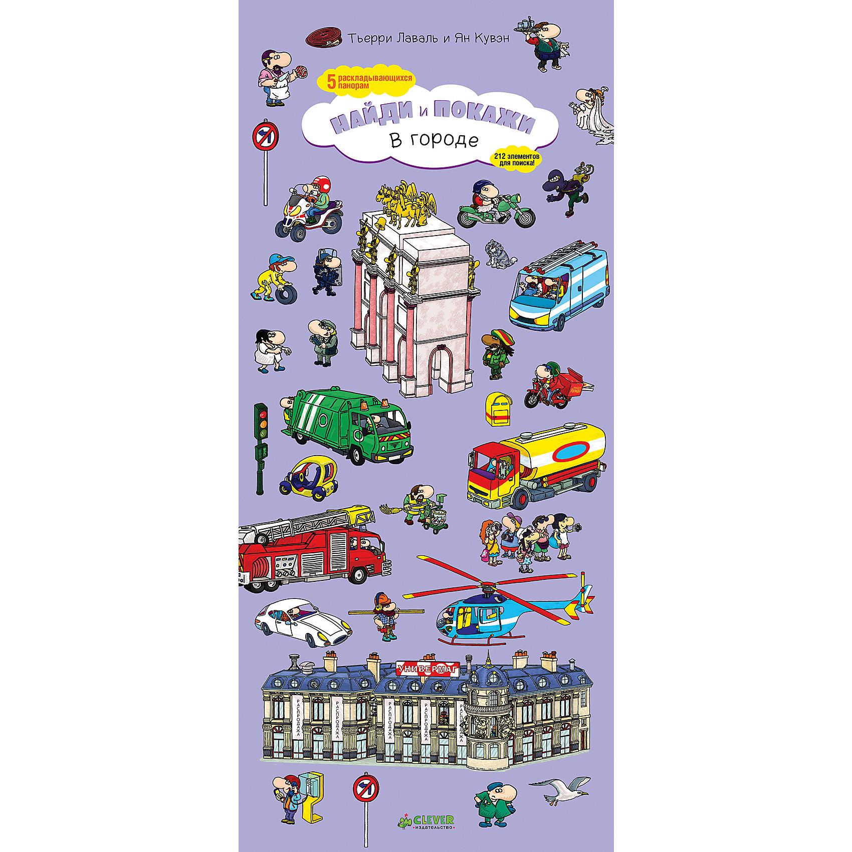 Найди и покажи В городе, Т. ЛавальНайди и покажи В городе, Т. Лаваль<br><br>Характеристики:<br><br>• ISBN: 978-5-906856-95-1<br>• Кол-во страниц:10<br>• Возраст: от 1 до 3 лет <br>• Формат: а5<br>• Размер книги: 377x167x14 мм<br>• Бумага: картон<br>• Вес: 701 г<br>• Обложка: твердая<br><br>С помощью этой книги ваш ребенок сможет перенестись в шумный город, не выходя из дома. На каждой странице можно любоваться красочными картинками, искать предметы и изучать окружающий нас мир. Эта книга прекрасно подходи для детей в возрасте от года и до трех лет. Иллюстрации с крупными элементами, короткие интересные истории и предметы для поиска – это то, что позволяет не только развить речь, но и усидчивость и внимательность вашего ребенка.<br><br>Найди и покажи В городе, Т. Лаваль можно купить в нашем интернет-магазине.<br><br>Ширина мм: 376<br>Глубина мм: 165<br>Высота мм: 30<br>Вес г: 701<br>Возраст от месяцев: 48<br>Возраст до месяцев: 72<br>Пол: Унисекс<br>Возраст: Детский<br>SKU: 5377805