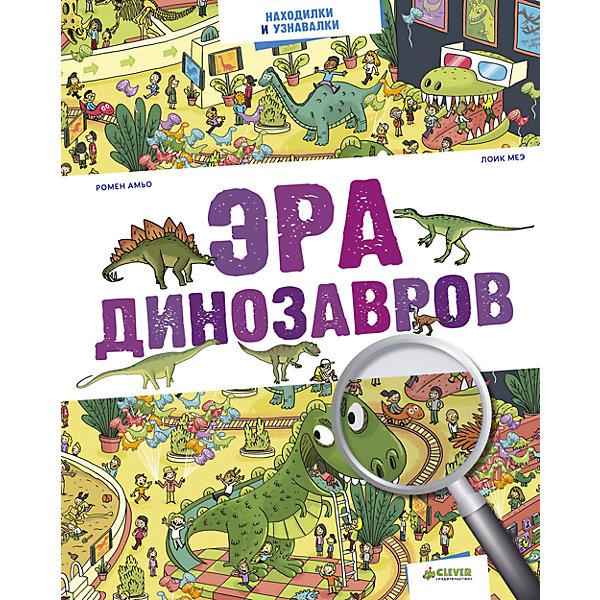 Эра динозавровПодготовка к школе<br>Эра динозавров.<br><br>Характеристики:<br><br>- Формат издания :245x340 мм (большой формат).<br>- Количество страниц: 32.<br>- Год выпуска: 2016.<br>- Издательство: Клевер- Медиа- Групп.<br>- Серия: Находилки и узнавалки.<br><br>На страницах этой книги затерялись тираннозавр рекс, спинозавр, диплодок и велоцираптор. Сможешь ли ты их найти?<br>- Краткое описание временного периода.<br>- Интересная и познавательная информация.<br>- Динозавры, которых надо найти.<br>- Панорамная картинка.  Играй, учись и веселись!<br>С такой книгой путешествие по Эре динозавров  станет занимательным и увлекательным для вашего ребенка!<br><br>Эра динозавров, можно купить в нашем интернет – магазине.<br>Ширина мм: 300; Глубина мм: 240; Высота мм: 8; Вес г: 440; Возраст от месяцев: 84; Возраст до месяцев: 132; Пол: Унисекс; Возраст: Детский; SKU: 5377808;