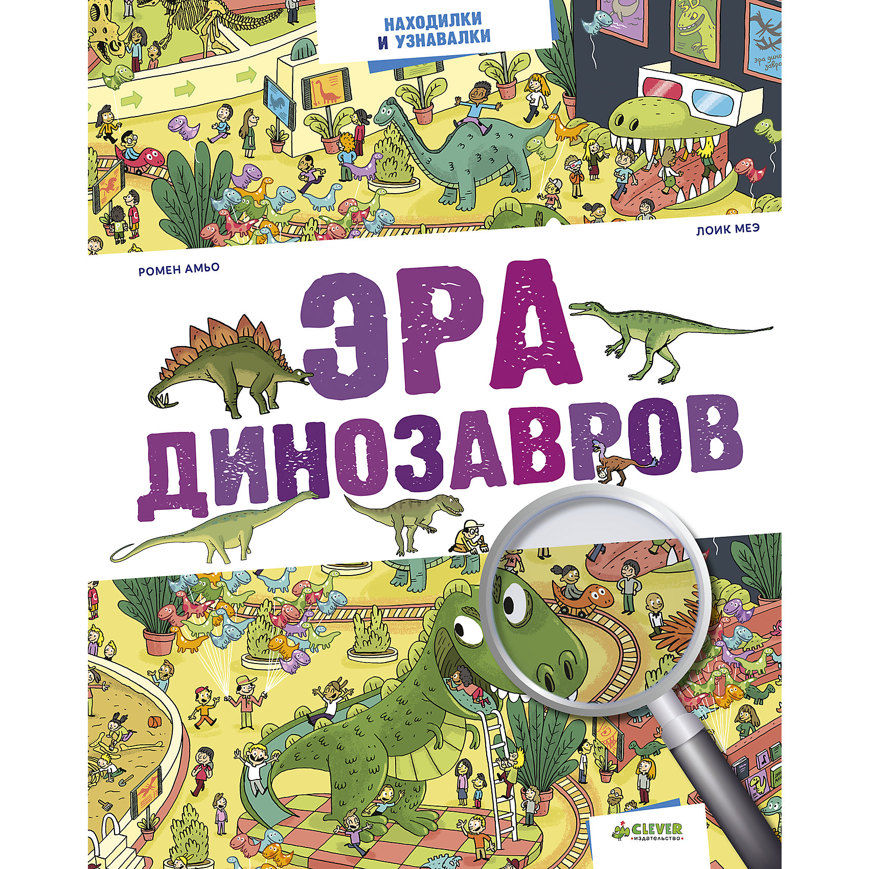 Эра динозавровЭра динозавров.<br><br>Характеристики:<br><br>- Формат издания :245x340 мм (большой формат).<br>- Количество страниц: 32.<br>- Год выпуска: 2016.<br>- Издательство: Клевер- Медиа- Групп.<br>- Серия: Находилки и узнавалки.<br><br>На страницах этой книги затерялись тираннозавр рекс, спинозавр, диплодок и велоцираптор. Сможешь ли ты их найти?<br>- Краткое описание временного периода.<br>- Интересная и познавательная информация.<br>- Динозавры, которых надо найти.<br>- Панорамная картинка.  Играй, учись и веселись!<br>С такой книгой путешествие по Эре динозавров  станет занимательным и увлекательным для вашего ребенка!<br><br>Эра динозавров, можно купить в нашем интернет – магазине.<br><br>Ширина мм: 300<br>Глубина мм: 240<br>Высота мм: 8<br>Вес г: 440<br>Возраст от месяцев: 84<br>Возраст до месяцев: 132<br>Пол: Унисекс<br>Возраст: Детский<br>SKU: 5377808