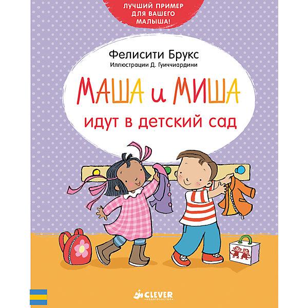 Маша и Миша идут в детский сад, Ф. БруксБрукс Ф.<br>Маша и Миша идут в детский сад, Ф. Брукс<br><br>Характеристики:<br><br>• ISBN: 978-5-906899-11-8<br>• Кол-во страниц:32<br>• Возраст: от 1 до 3 лет <br>• Формат: а4<br>• Размер книги: 196x158x9 мм<br>• Бумага: офсет<br>• Вес: 205 г<br>• Обложка: мягкая<br><br>Эта добрая книжка расскажет ребенку историю о двух веселых друзьях – Маше и Мише, которые впервые пошли в детский сад. Читая эта книгу, дети смогут проассоциировать себя с персонажами истории и избавиться от страха перед целым днем в саду без родителей. Серия этих книг учит детей аккуратности и вежливости в понятной для малышей форме.<br><br>Маша и Миша идут в детский сад, Ф. Брукс можно купить в нашем интернет-магазине.<br><br>Ширина мм: 190<br>Глубина мм: 150<br>Высота мм: 8<br>Вес г: 205<br>Возраст от месяцев: 0<br>Возраст до месяцев: 36<br>Пол: Унисекс<br>Возраст: Детский<br>SKU: 5377815