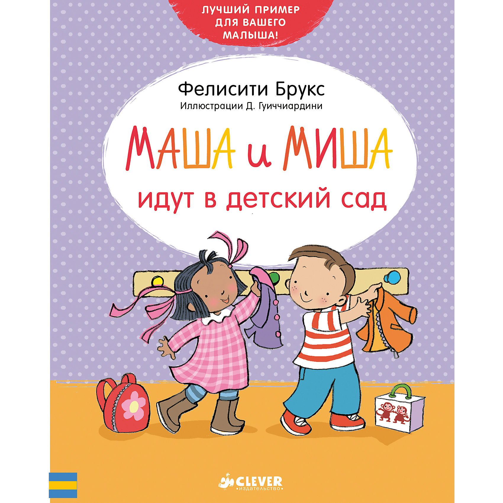 Маша и Миша идут в детский сад, Ф. БруксCLEVER (КЛЕВЕР)<br>Маша и Миша идут в детский сад, Ф. Брукс<br><br>Характеристики:<br><br>• ISBN: 978-5-906899-11-8<br>• Кол-во страниц:32<br>• Возраст: от 1 до 3 лет <br>• Формат: а4<br>• Размер книги: 196x158x9 мм<br>• Бумага: офсет<br>• Вес: 205 г<br>• Обложка: мягкая<br><br>Эта добрая книжка расскажет ребенку историю о двух веселых друзьях – Маше и Мише, которые впервые пошли в детский сад. Читая эта книгу, дети смогут проассоциировать себя с персонажами истории и избавиться от страха перед целым днем в саду без родителей. Серия этих книг учит детей аккуратности и вежливости в понятной для малышей форме.<br><br>Маша и Миша идут в детский сад, Ф. Брукс можно купить в нашем интернет-магазине.<br><br>Ширина мм: 190<br>Глубина мм: 150<br>Высота мм: 8<br>Вес г: 205<br>Возраст от месяцев: 0<br>Возраст до месяцев: 36<br>Пол: Унисекс<br>Возраст: Детский<br>SKU: 5377815