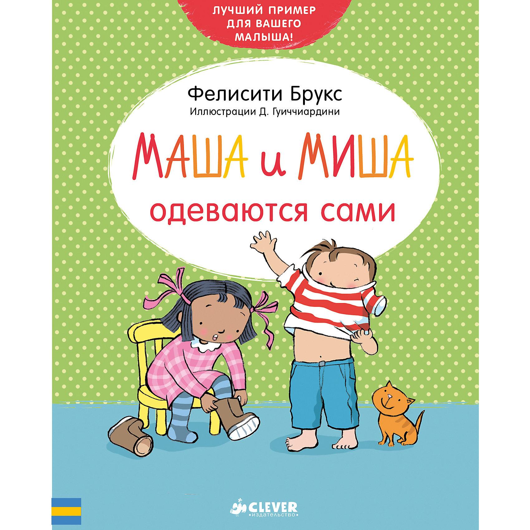 Маша и Миша одеваются сами, Ф. БруксРазвивающие книги<br>Маша и Миша одеваются сами, Ф. Брукс<br><br>Характеристики:<br><br>• ISBN: 978-5-906899-12-5<br>• Кол-во страниц:32<br>• Возраст: от 1 до 3 лет <br>• Формат: а4<br>• Размер книги: 196x158x9 мм<br>• Бумага: офсет<br>• Вес: 205 г<br>• Обложка: мягкая<br><br>Эта добрая книжка расскажет ребенку историю о двух веселых друзьях – Маше и Мише, которые научились одеваться самостоятельно. Читая эта книгу, дети смогут проассоциировать себя с персонажами истории и избавиться от страха, что у них не выйдет одеваться или перестанут лениться. Серия этих книг учит детей аккуратности и вежливости в понятной для малышей форме.<br><br>Маша и Миша одеваются сами, Ф. Брукс можно купить в нашем интернет-магазине.<br><br>Ширина мм: 190<br>Глубина мм: 150<br>Высота мм: 8<br>Вес г: 205<br>Возраст от месяцев: 0<br>Возраст до месяцев: 36<br>Пол: Унисекс<br>Возраст: Детский<br>SKU: 5377816