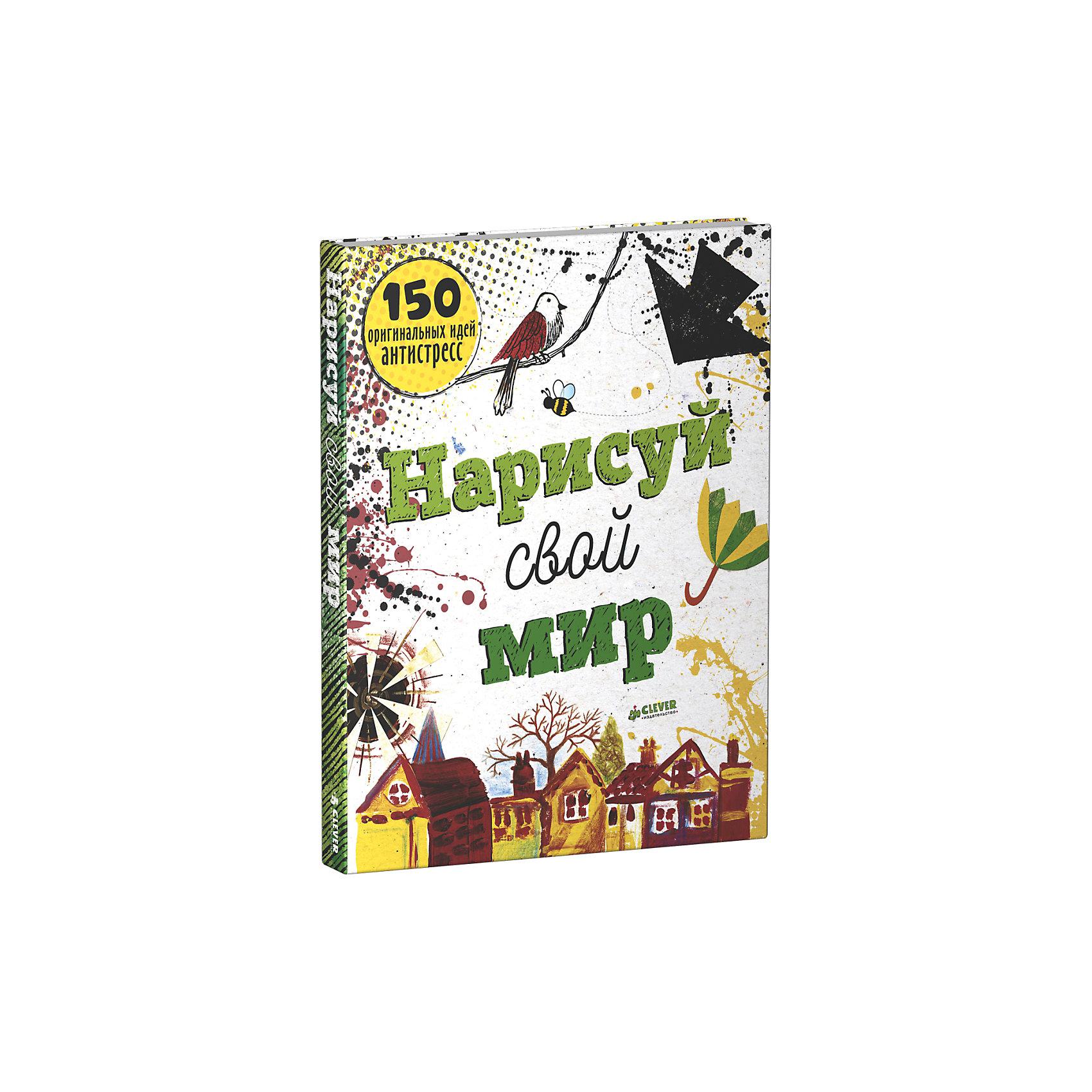 Нарисуй свой мир, 150 оригинальных идей антистрессCLEVER (КЛЕВЕР)<br>Нарисуй свой мир, 150 оригинальных идей антистресс<br><br>Характеристики:<br><br>• ISBN: 978-5-906824-85-1<br>• Кол-во страниц:192<br>• Возраст: от 8 лет <br>• Формат: а4<br>• Размер книги: 270x210x10 мм<br>• Бумага: офсет<br>• Вес: 470 г<br>• Обложка: мягкая<br><br>Творчество и, в частности, рисование – прекрасный способ снять стресс, напряжение и освободиться от беспокойства. Если вы устали, раздражены или не знаете, чем себя занять – эта книга прекрасно подойдет для того, чтобы развлечься, найти вдохновение, расслабиться и почувствовать радость. <br><br>Эта книга-альбом для творчества и рисования позволяет отвлечься от повседневных забот и побыть наедине с собой. Не важно, умеете ли вы рисовать, важно только выражать себя, пробовать – и все получится. Для использования этой книги не нужна академическая точность – только ваше желание.<br><br>Нарисуй свой мир, 150 оригинальных идей антистресс можно купить в нашем интернет-магазине.<br><br>Ширина мм: 270<br>Глубина мм: 210<br>Высота мм: 20<br>Вес г: 470<br>Возраст от месяцев: 84<br>Возраст до месяцев: 132<br>Пол: Унисекс<br>Возраст: Детский<br>SKU: 5377819