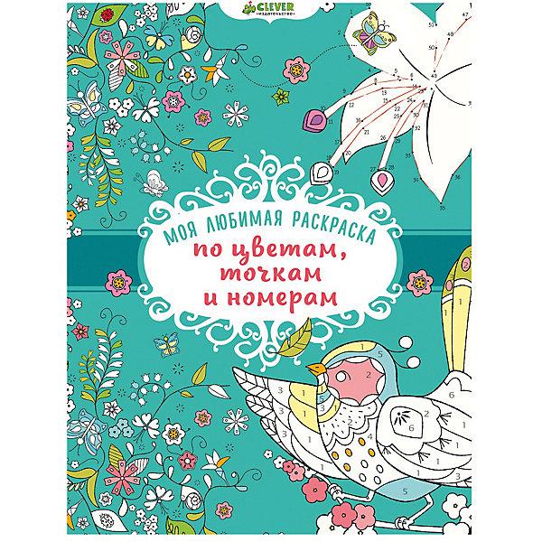 Моя любимая раскраска по цветам, точкам и номерамРаскраски для детей<br>Характеристики  любимой раскраски по цветам, точкам и номерам:<br><br>• возраст: от 5 лет <br>• пол: для девочек <br>• материал: бумага, картон.<br>• количество страниц: 48.<br>• размер раскраски: 27.5x21.5x0.8 см.<br>• вес: 200 г<br>• возраст от: 1 года до 3 лет<br>• бренд: издательство Clever<br>• страна происхождения: Россия.<br><br>Раскраска Рисуем и играем из серии Моя любимая раскраска издательства Clever - это отличный инструмент для эстетического развития и развития воображения. Раскрашивать можно и по цветам, и по точкам, и по номерам, и такое разнообразие возможностей придется многим по вкусу, ведь издатель ничем не ограничивает нашей фантазии.<br><br>Мою любимую раскраску по цветам, точкам и номерам издательства Clever можно купить в нашем интернет-магазине.<br><br>Ширина мм: 276<br>Глубина мм: 215<br>Высота мм: 8<br>Вес г: 200<br>Возраст от месяцев: 48<br>Возраст до месяцев: 72<br>Пол: Женский<br>Возраст: Детский<br>SKU: 5377825