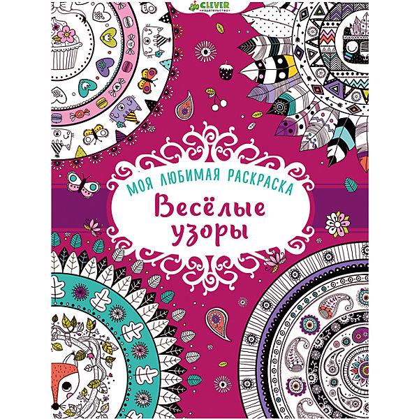 Моя любимая раскраска Весёлые узорыРаскраски по номерам<br>Характеристики  любимой раскраски Весёлые узоры:<br><br>• возраст: от 5 лет <br>• пол: для девочек <br>• материал: бумага<br>• количество страниц: 48.<br>• размер раскраски: 27.5x21.5x0.8 см.<br>• тип обложки: мягкий.<br>• бренд: издательство Clever<br>• страна происхождения: Россия.<br><br>Книга Весёлые узоры из серии Моя любимая раскраска издательства Clever - это замечательная и необычная раскраска, в которой ребенку предстоит раскрашивать не персонажей мультфильмов и не детские рисунки, а довольно интересные даже для взрослого узоры, вдохновленные классическими образцами прикладного творчества различных культур.<br><br>Мою любимую раскраску Весёлые узоры издательства Clever можно купить в нашем интернет-магазине.<br>Ширина мм: 276; Глубина мм: 215; Высота мм: 8; Вес г: 200; Возраст от месяцев: 48; Возраст до месяцев: 72; Пол: Женский; Возраст: Детский; SKU: 5377826;