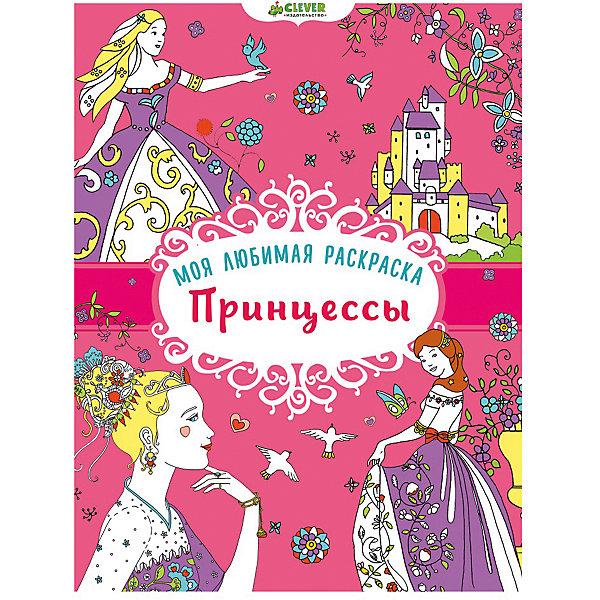 Моя любимая раскраска ПринцессыРаскраски по номерам<br>Характеристики раскраски Принцессы:<br><br>• возраст: от 5 лет <br>• пол: для девочек <br>• материал: бумага<br>• размер книжки: 22x29 см.<br>• тип обложки: мягкий.<br>• бренд: издательство Clever<br>• страна происхождения: Россия.<br><br>Эта раскраска отлично подойдёт мечтательным натурам, которые любят сказки о прекрасных принцах и принцессах. От причёски и аксессуаров до роскошных нарядов и обстановки вокруг - всё это вы сможете придумать для своих героинь. Включите воображение, чтобы написать собственную сказку. Раскрасьте волшебный мир яркими красками!<br><br>Мою любимую раскраску Принцессы издательства Clever можно купить в нашем интернет-магазине.<br><br>Ширина мм: 276<br>Глубина мм: 215<br>Высота мм: 8<br>Вес г: 200<br>Возраст от месяцев: 48<br>Возраст до месяцев: 72<br>Пол: Женский<br>Возраст: Детский<br>SKU: 5377828