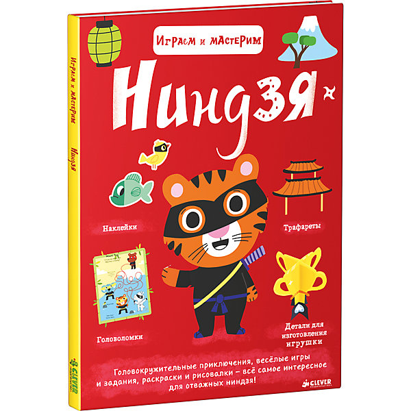 Ниндзя, Играем и мастеримРаскраски по номерам<br>Характеристики ниндзи, играем и мастерим: <br><br>• возраст: от 4 лет<br>• пол: для мальчиков<br>• материал: бумага<br>• количество страниц: 48.<br>• размер книги: 30х22 см<br>• тип обложки: мягкий.<br>• иллюстрации: цветные.<br>• бренд: издательство Clever<br>• страна обладатель бренда: Россия<br><br>Издательство Clever предлагает книгу Играем и мастерим: Ниндзя, которая наполнена веселыми играми и заданиями, а также головокружительными приключениями зверей-ниндзя. С помощью трафаретов ребенок может сделать множество удивительных карточек для игровых сюжетов, а наклейками, которые есть на страницах издания, он украсит свои тетради или любимую мебель.<br><br>Ниндзю из серии Играем и мастерим издательства Clever можно купить в нашем интернет-магазине.<br>Ширина мм: 300; Глубина мм: 220; Высота мм: 5; Вес г: 371; Возраст от месяцев: 48; Возраст до месяцев: 72; Пол: Мужской; Возраст: Детский; SKU: 5377829;