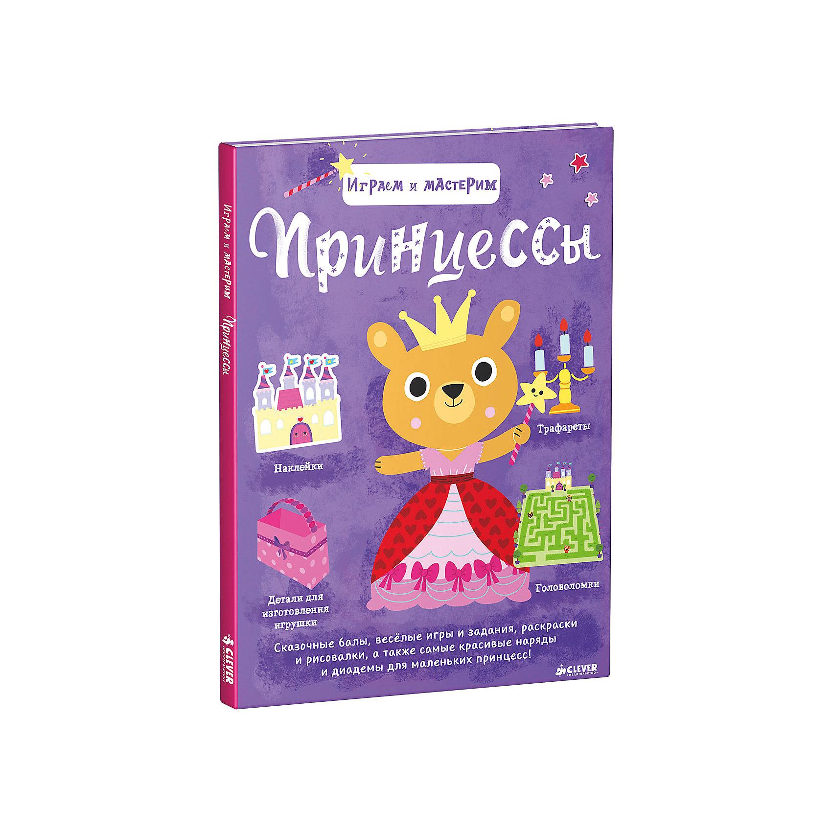 Принцессы, Играем и мастеримХарактеристики книги Принцессы:<br><br>• возраст: от 4 лет<br>• пол: для девочек<br>• материал : бумага.<br>• количество страниц: 48.<br>• размер книги: 30х22 см.<br>• тип обложки: мягкий.<br>• иллюстрации: цветные.<br>• бренд: издательство Clever<br>• страна обладатель бренда: Россия.<br><br>Книга Принцессы из серии Играем и мастерим поможет девочкам отправиться в захватывающее путешествие по замку доброй и благородной принцессы Лизы. Это сборник интересных и увлекательных заданий, среди которых создание рисунков и поделок с помощью трафаретов, рисование неповторимых портретов подружек, и конечно же, посещение пышных балов и встреча с долгожданным принцем. <br><br>Книгу Принцессы из серии Играем и мастерим издательства Clever можно купить в нашем интернет-магазине.<br><br>Ширина мм: 300<br>Глубина мм: 220<br>Высота мм: 5<br>Вес г: 371<br>Возраст от месяцев: 48<br>Возраст до месяцев: 72<br>Пол: Женский<br>Возраст: Детский<br>SKU: 5377831