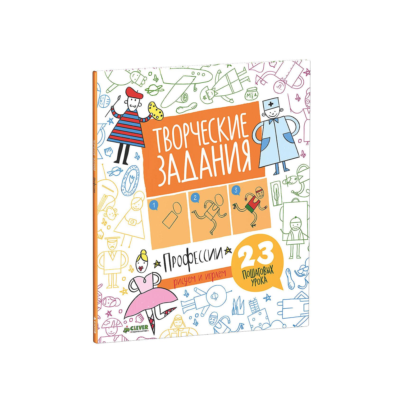 Творческие задания Профессии, 23 пошаговых урокаCLEVER (КЛЕВЕР)<br>Творческие задания Профессии, 23 пошаговых урока<br><br>Характеристики:<br><br>• ISBN: 978-5-906824-94-3<br>• Кол-во страниц:48<br>• Возраст: от 5 лет <br>• Формат: а4<br>• Размер книги: 250x216x5 мм<br>• Бумага: офсет<br>• Вес: 210 г<br>• Обложка: мягкая<br><br>Творчество и, в частности, рисование – прекрасный способ снять стресс, напряжение и освободиться от беспокойства. Если вы устали, раздражены или не знаете, чем себя занять – эта книга прекрасно подойдет для того, чтобы развлечься, найти вдохновение, расслабиться и почувствовать радость. <br><br>Эта книга-альбом для творчества и рисования позволяет отвлечься от повседневных забот и побыть наедине с собой. Не важно, умеете ли вы рисовать, важно только выражать себя, пробовать – и все получится. Для использования этой книги не нужна академическая точность – только ваше желание, ведь книга содержит пошаговые уроки, которые помогут вам нарисовать представителей разных профессий.<br><br>Творческие задания Профессии, 23 пошаговых урока можно купить в нашем интернет-магазине.<br><br>Ширина мм: 250<br>Глубина мм: 215<br>Высота мм: 10<br>Вес г: 210<br>Возраст от месяцев: 48<br>Возраст до месяцев: 72<br>Пол: Унисекс<br>Возраст: Детский<br>SKU: 5377837