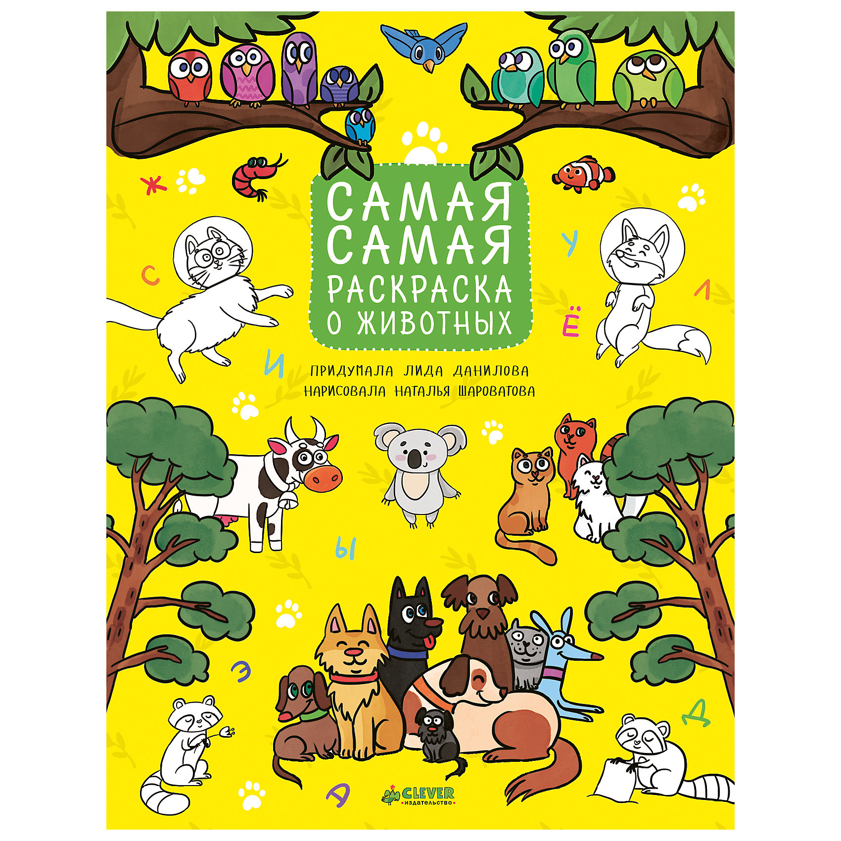Самая-самая раскраска о животных, Рисуем, раскрашиваем, играемCLEVER (КЛЕВЕР)<br>Самая-самая раскраска о животных, Рисуем, раскрашиваем, играем<br><br>Характеристики:<br><br>• ISBN: 978-5-906899-90-3<br>• Кол-во страниц:48<br>• Возраст: от 5 лет <br>• Формат: а4<br>• Размер книги: 280x215x4 мм<br>• Бумага: офсет<br>• Вес: 244 г<br>• Обложка: мягкая<br><br>Эта книга идеально подойдет для детей, которые любят сказки, а так же рисовать и раскрашивать. Она отправит их в увлекательное путешествие, навстречу различным животным. В книге содержится множество увлекательных заданий, лабиринтов, раскрасок и так далее. Эта книга развлечет и научит ребенка решать задачи, развивать мелкую моторику и просто даст отлично провести время.<br><br>Самая-самая раскраска о животных, Рисуем, раскрашиваем, играем можно купить в нашем интернет-магазине.<br><br>Ширина мм: 280<br>Глубина мм: 215<br>Высота мм: 5<br>Вес г: 244<br>Возраст от месяцев: 84<br>Возраст до месяцев: 132<br>Пол: Унисекс<br>Возраст: Детский<br>SKU: 5377839