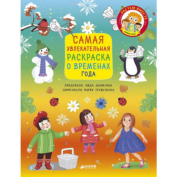 Самая увлекательная раскраска о временах года, Л. ДаниловаРаскраски по номерам<br>Самая увлекательная раскраска о временах года, Л. Данилова<br><br>Характеристики:<br><br>• ISBN: 978-5-906899-91-0<br>• Кол-во страниц:48<br>• Возраст: от 5 лет <br>• Формат: а4<br>• Размер книги: 280x215x4 мм<br>• Бумага: офсет<br>• Вес: 244 г<br>• Обложка: мягкая<br><br>Эта книга идеально подойдет для детей, которые любят учиться, а так же рисовать и раскрашивать. Она отправит их в увлекательное путешествие, навстречу погоде и временам года. В книге содержится множество увлекательных заданий, лабиринтов, раскрасок и так далее. Эта книга развлечет и научит ребенка решать задачи, развивать мелкую моторику и просто даст отлично провести время.<br><br>Самая увлекательная раскраска о временах года, Л. Данилова можно купить в нашем интернет-магазине.<br>Ширина мм: 280; Глубина мм: 215; Высота мм: 8; Вес г: 244; Возраст от месяцев: 84; Возраст до месяцев: 132; Пол: Унисекс; Возраст: Детский; SKU: 5377840;
