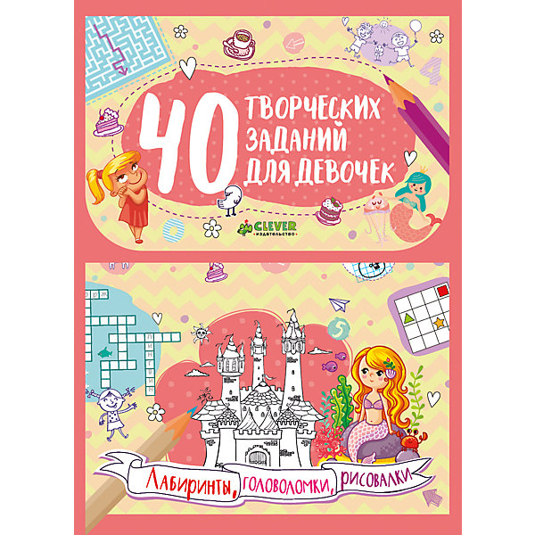 40 творческих заданий для девочек, Лабиринты, головоломки и рисовалкиПодготовка к школе<br>Характеристики 40 творческих заданий для девочек:<br><br>• возраст: от 4 лет<br>• пол: для девочек<br>• материал: картон, бумага.<br>• количество страниц: 80.<br>• размер книги: 18.6х14.4 см.<br>• тип обложки: твердый.<br>• иллюстрации: цветные.<br>• бренд: издательство Clever<br>• автор: Попова Е.<br>• страна обладатель бренда: Россия.<br><br>Эта прекрасная книжка для детей от издательство Clever представлена серией 40 творческих заданий для девочек и называется Лабиринты, головоломки, рисовалки. Книжка выполнена из качественного картона и хорошей бумаги, в ней имеется восемьдесят страниц, на каждой из которых можно найти интересную информацию и задействовать логическое мышление.<br><br>40 творческих заданий для девочек, лабиринты, головоломки и рисовалки издательства Clever можно купить в нашем интернет-магазине.<br>Ширина мм: 186; Глубина мм: 144; Высота мм: 5; Вес г: 162; Возраст от месяцев: 48; Возраст до месяцев: 72; Пол: Женский; Возраст: Детский; SKU: 5377841;